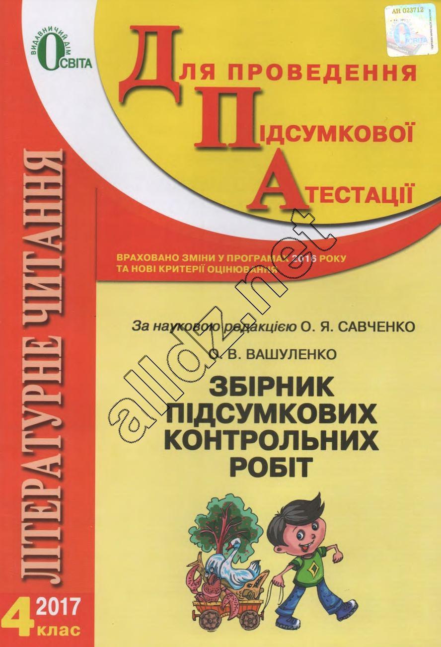 DPA 4 Klas Liter Chitannya Zbirnik Pidsumkovikh Kontrolnikh Robit