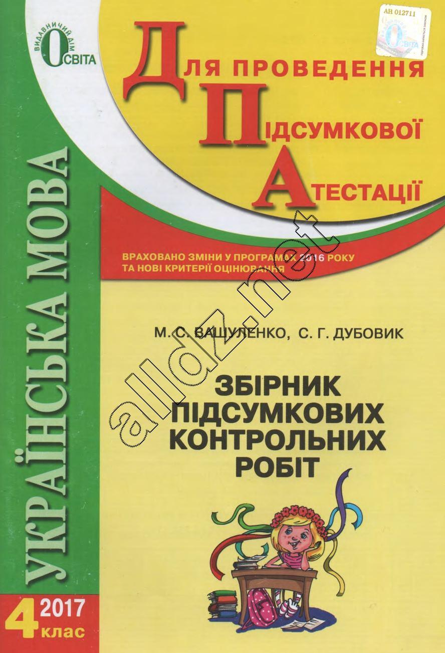 DPA 4 Klas Ukr Mova Zbirnik Pidsumkovikh Kontrolnikh Robit