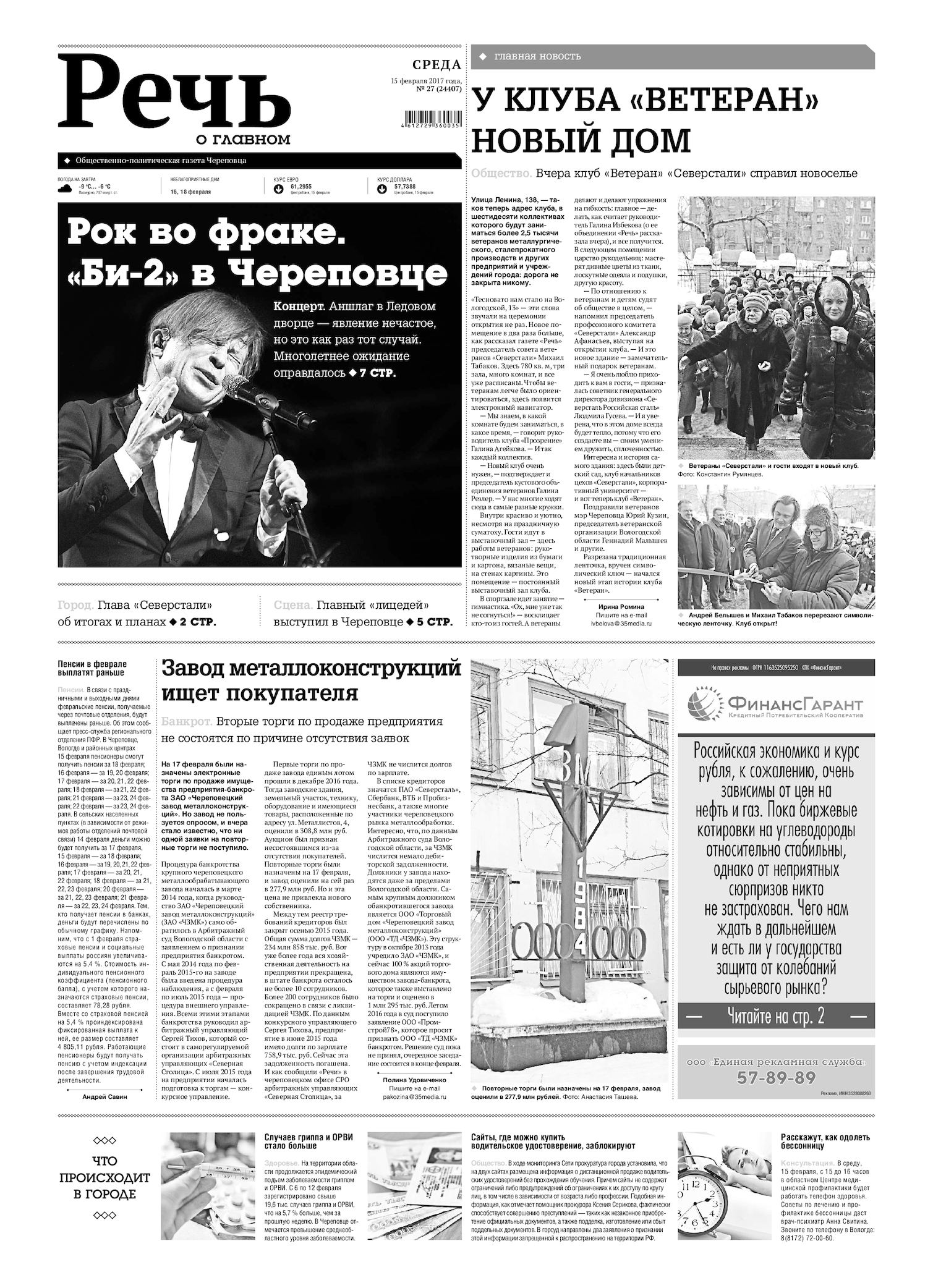 Газета приморочка объявления куплю разместить объявление о продаже учебников