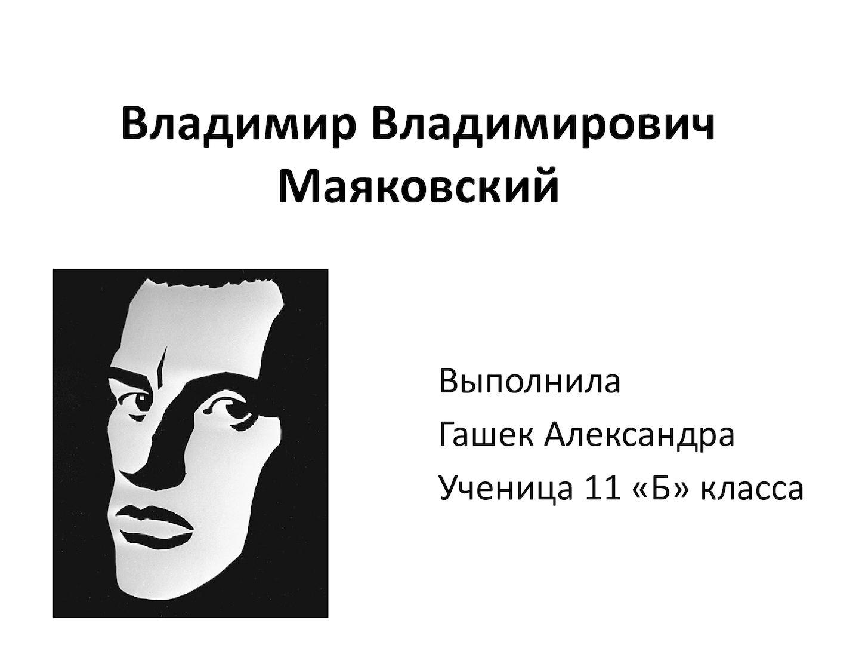 sochinenie-tovarishu-nette-parohodu-i-cheloveku-tekst