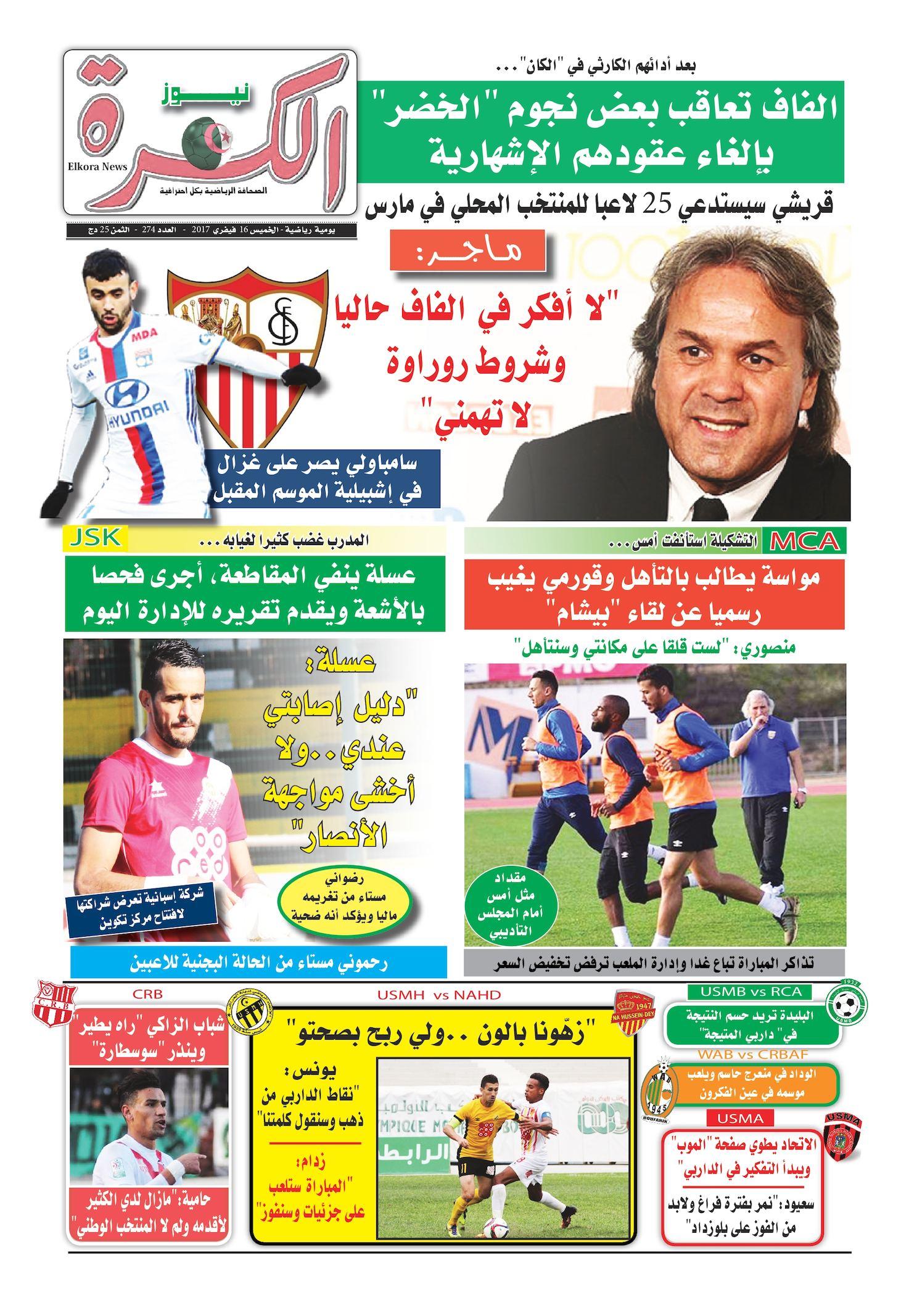 el kora news le 16-02-2016