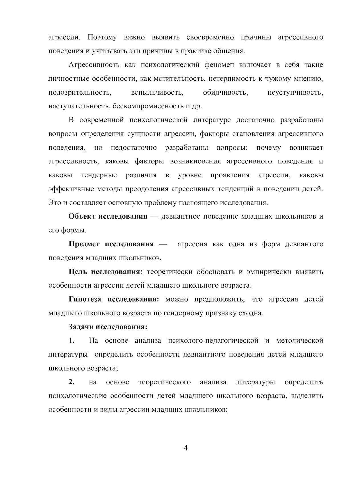 Курсовая работа Блудовой Д calameo er page 4
