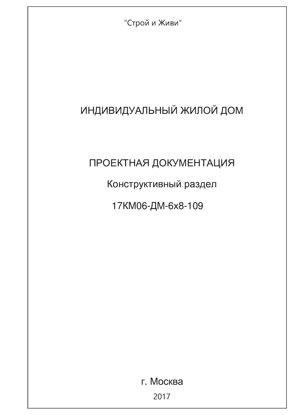 17км06 ДМ 6х8 109(кр)