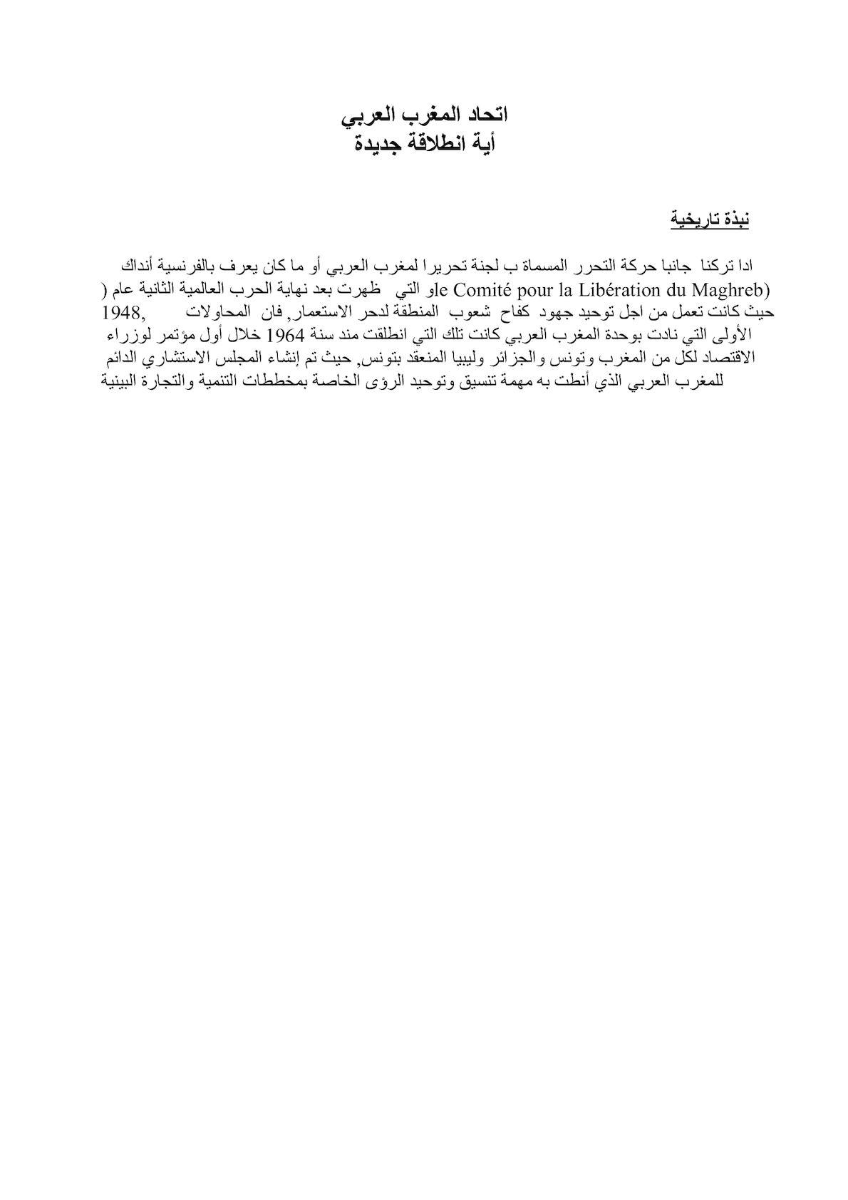 اتحاد المغرب العرب1