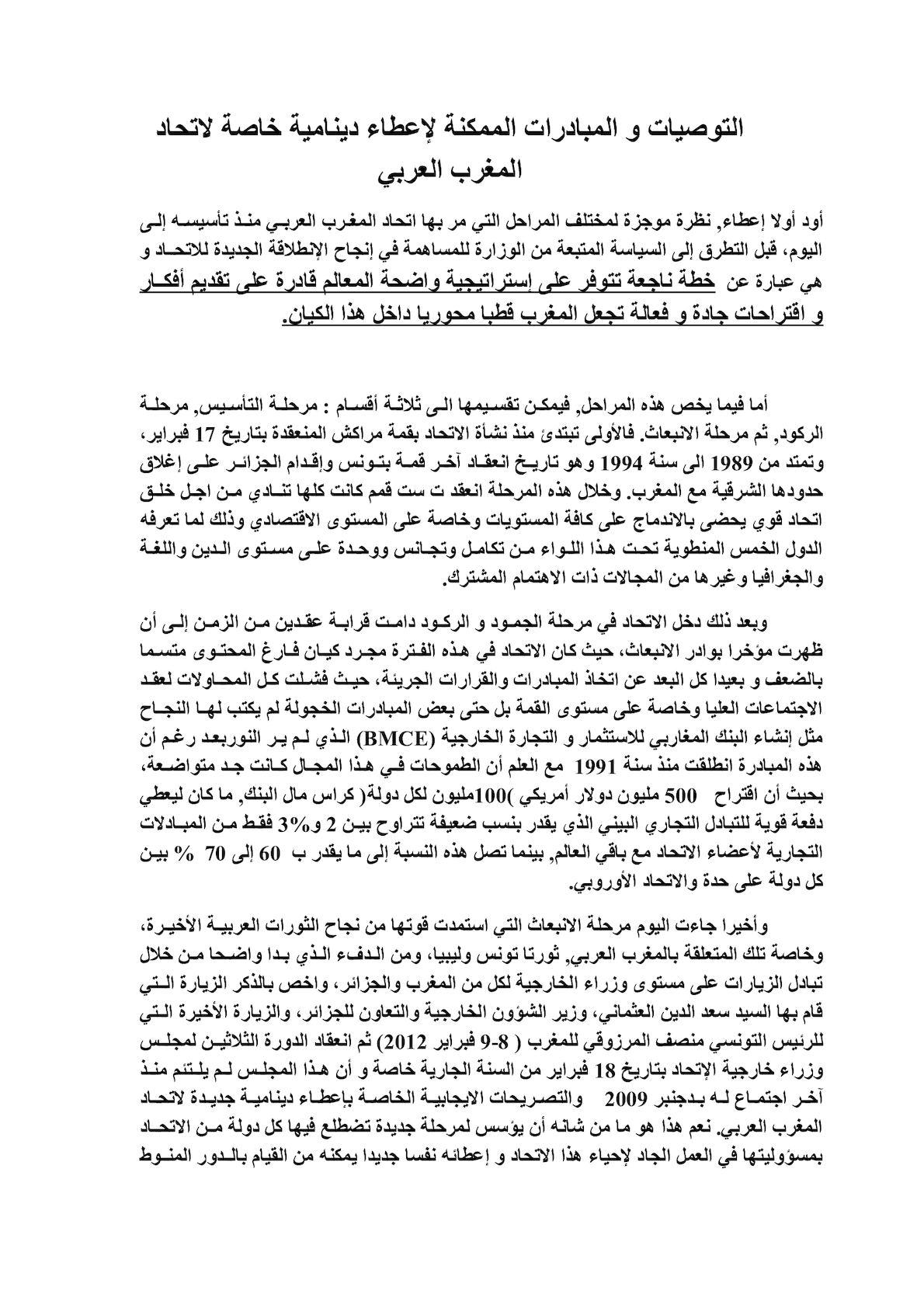 L'union De Magreb ق Résumé1