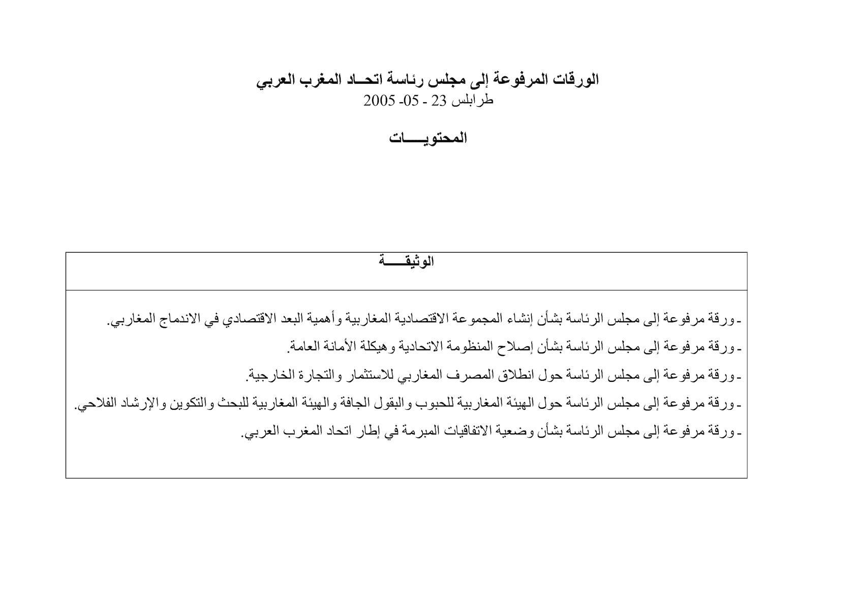 الورقات المرفوعة إلى مجلس رئاسة اتحــاد المغرب العربي.