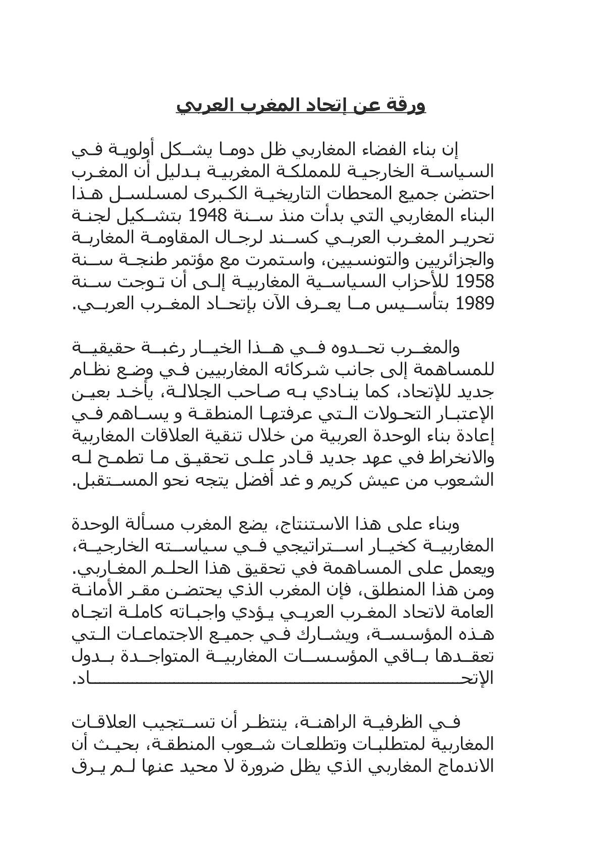 ورقة عن إتحاد المغرب العربي.