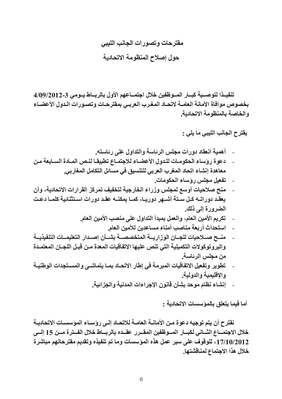 مقترحات وتصورات الجانب الليبي حول إصلاح المنظومة الاتحادية.