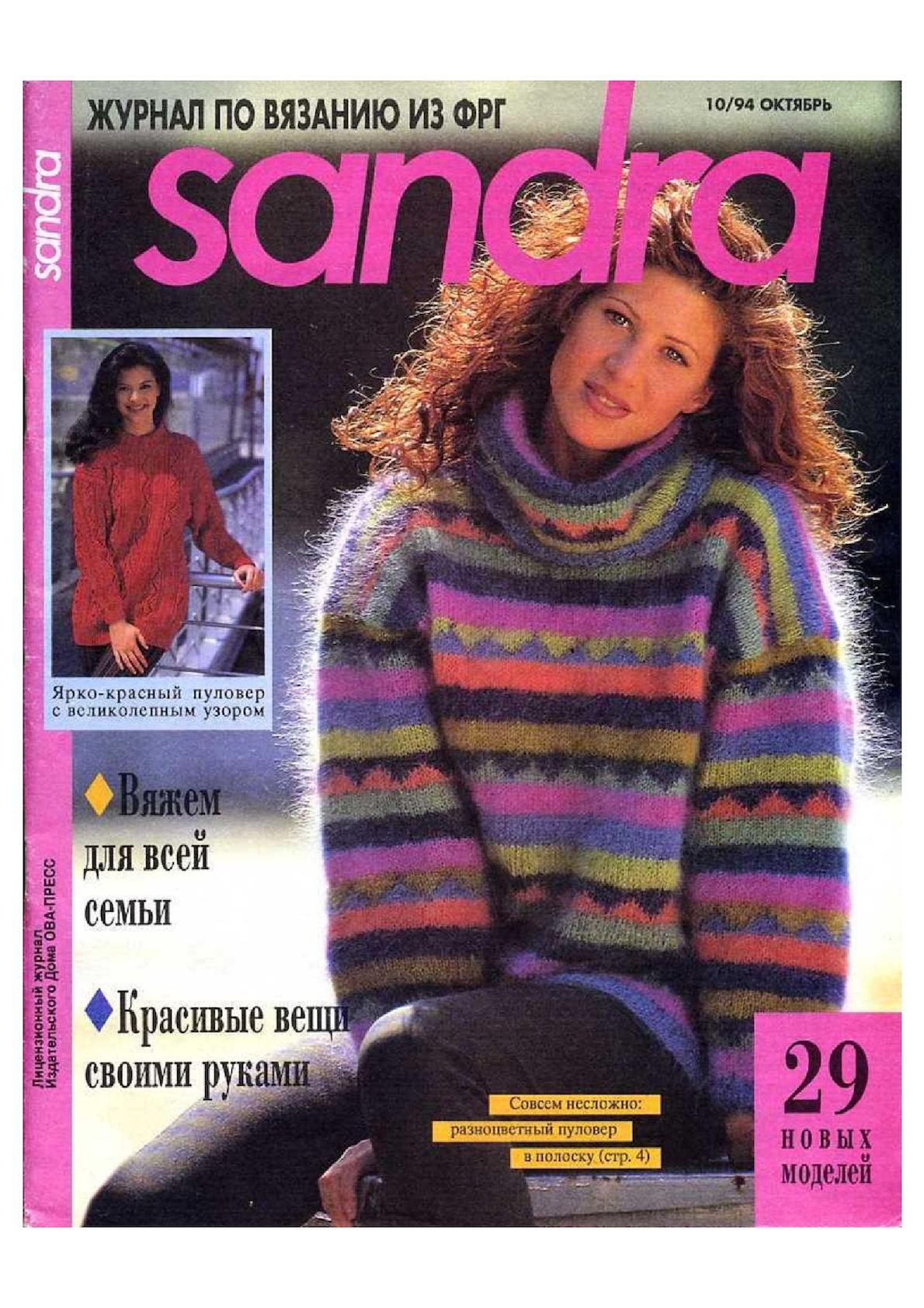 Вязание на спицах в журнале сандра