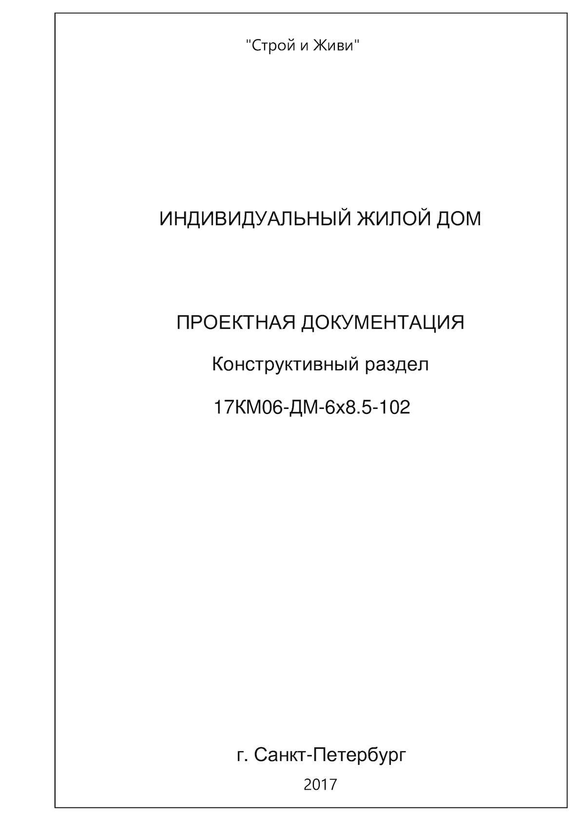 17км07 ДМ 6х8 5 102 (КР)