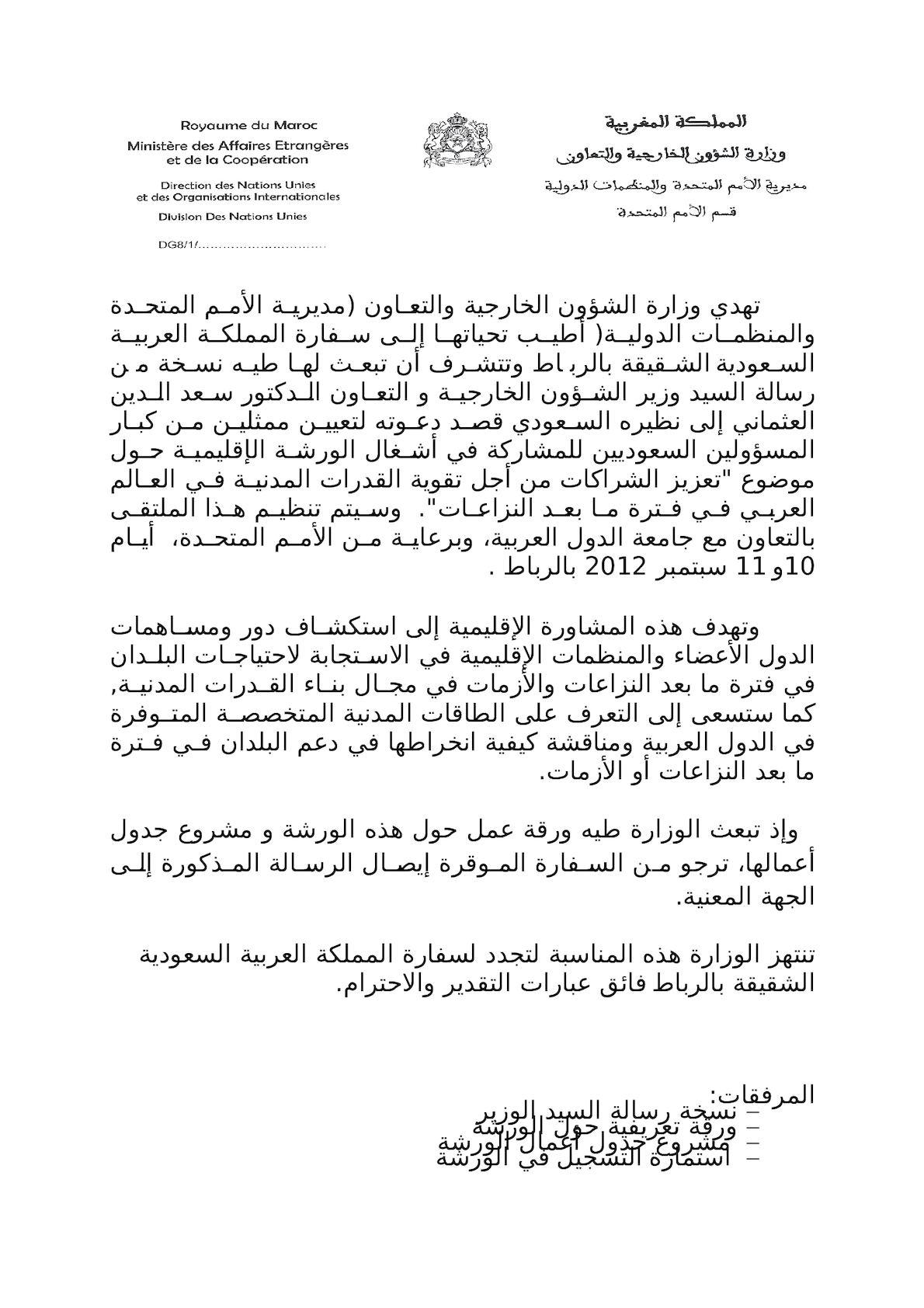 تهدي وزارة الشؤون الخارجية والتعاون.