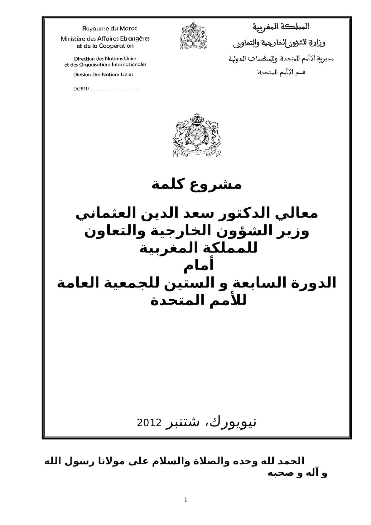 مشروع كلمة الدكتور العثماني 67AG