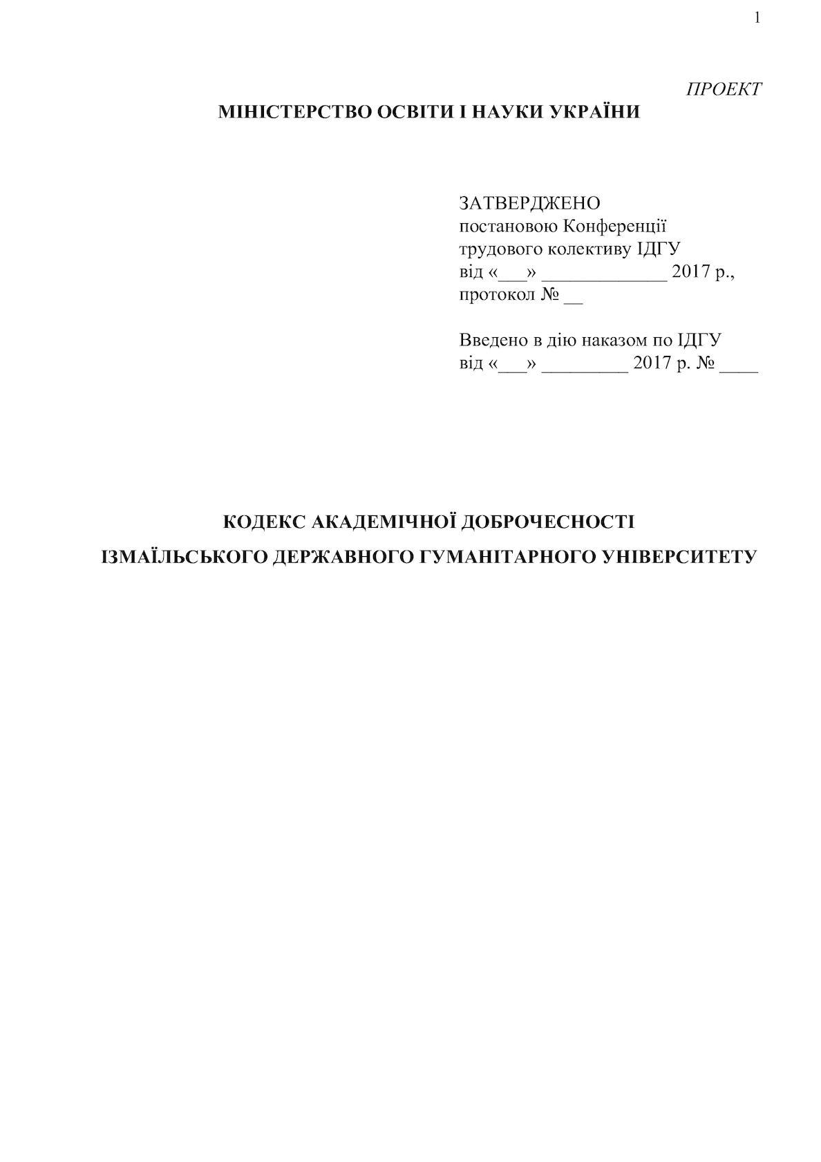 ПРОЕКТ Кодекс академічної доброчесності ІДГУ Doc