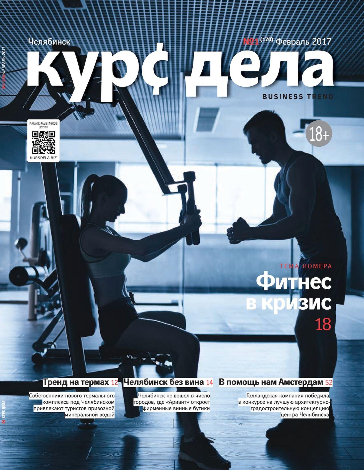 КУРС ДЕЛА №1 (170) ФЕВРАЛЬ 2017 ГОДА