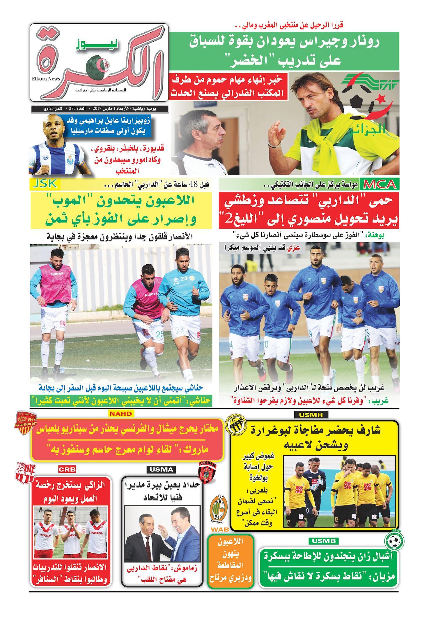 EL KORA NEWS 01-03-2017