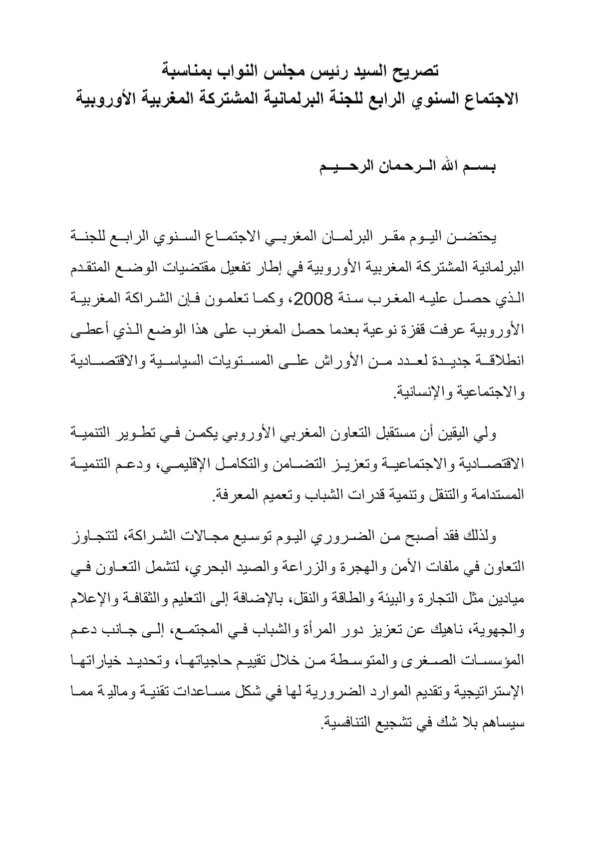 كلمة حول الشراكة المغربية الأوروبية.