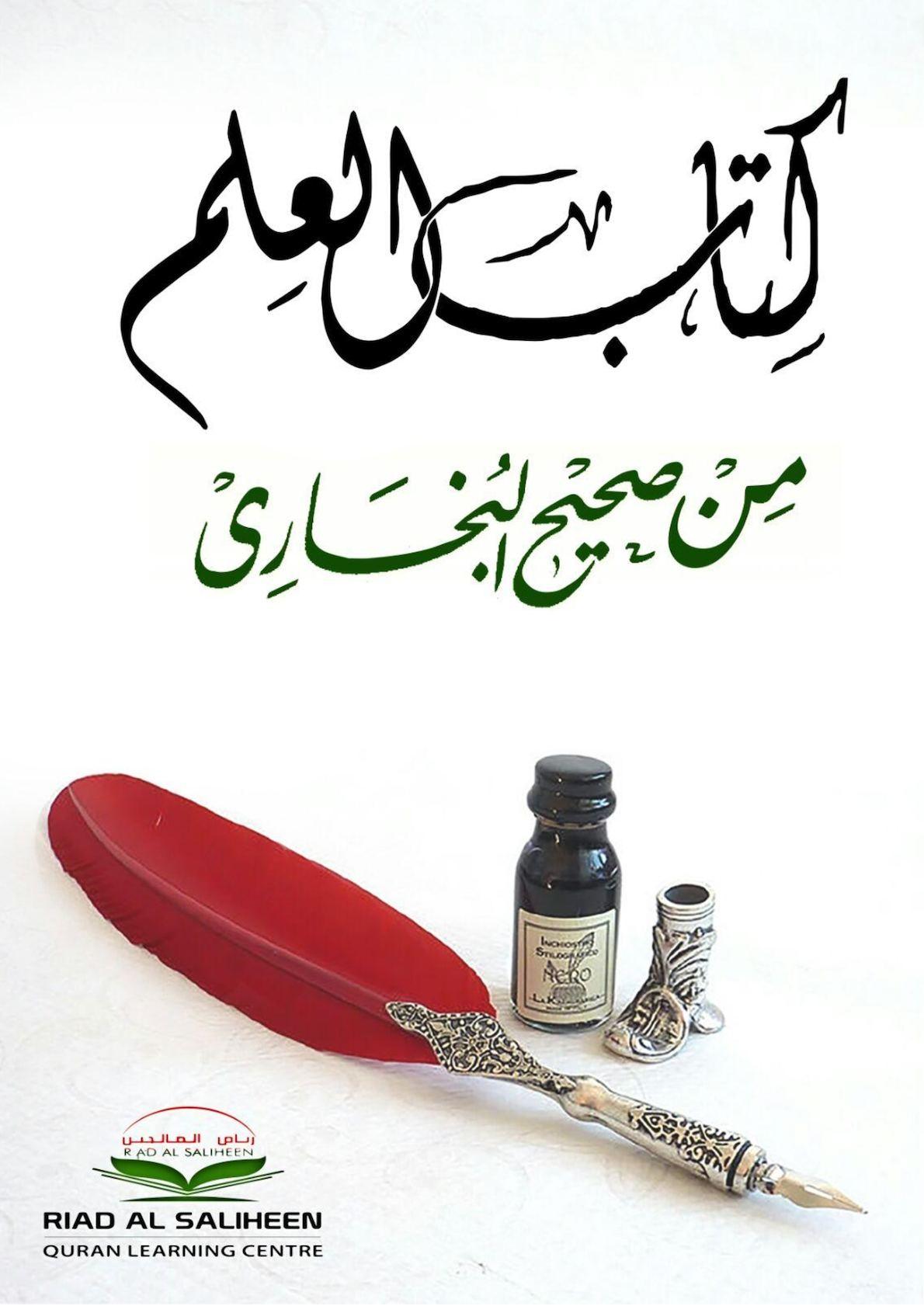 كتاب العلم من صحيح البخاري.