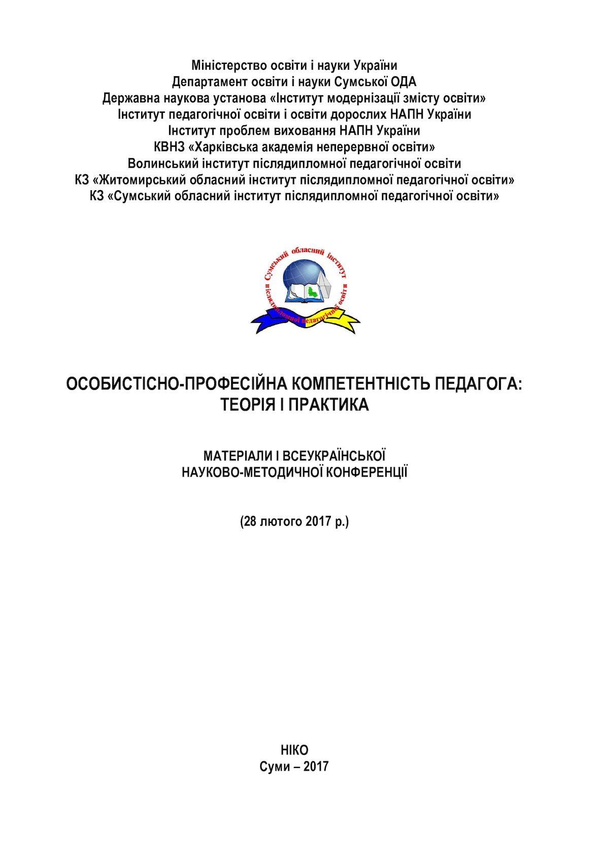 Calaméo - Особистісно-професійна компетентність педагога  теорія і практика    матеріали І Всеукраїнської науково-методичної практичної конференції (28  ... 6088e5929fdee