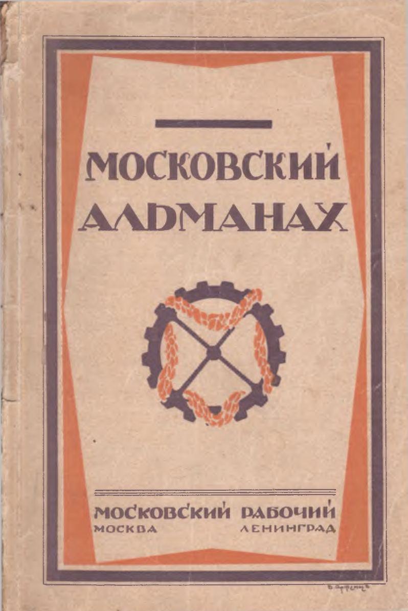 Calaméo - Московский альманах 8a0f6408fc1
