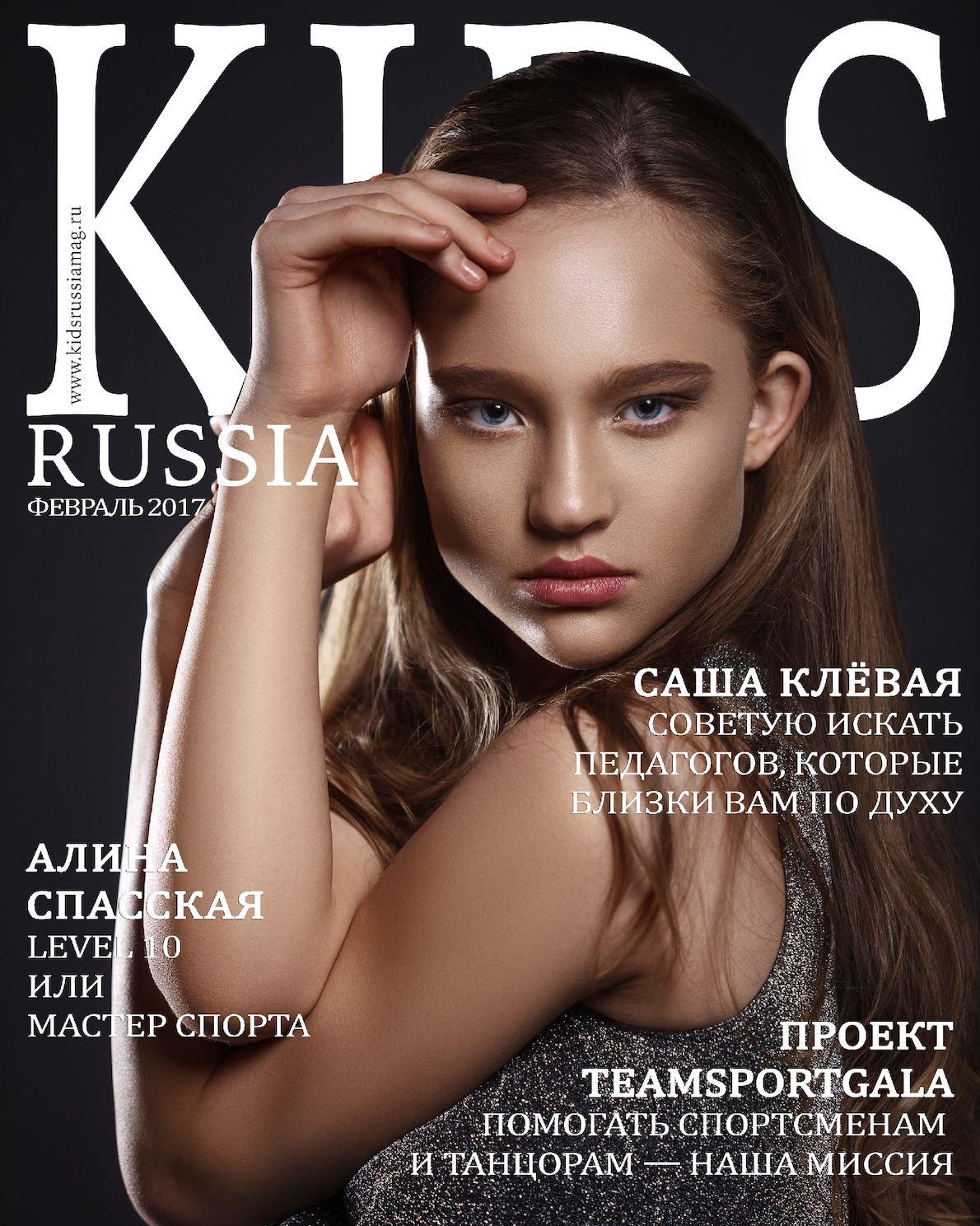 Kids Russia - Журнал о талантливых детях Февраль 2017