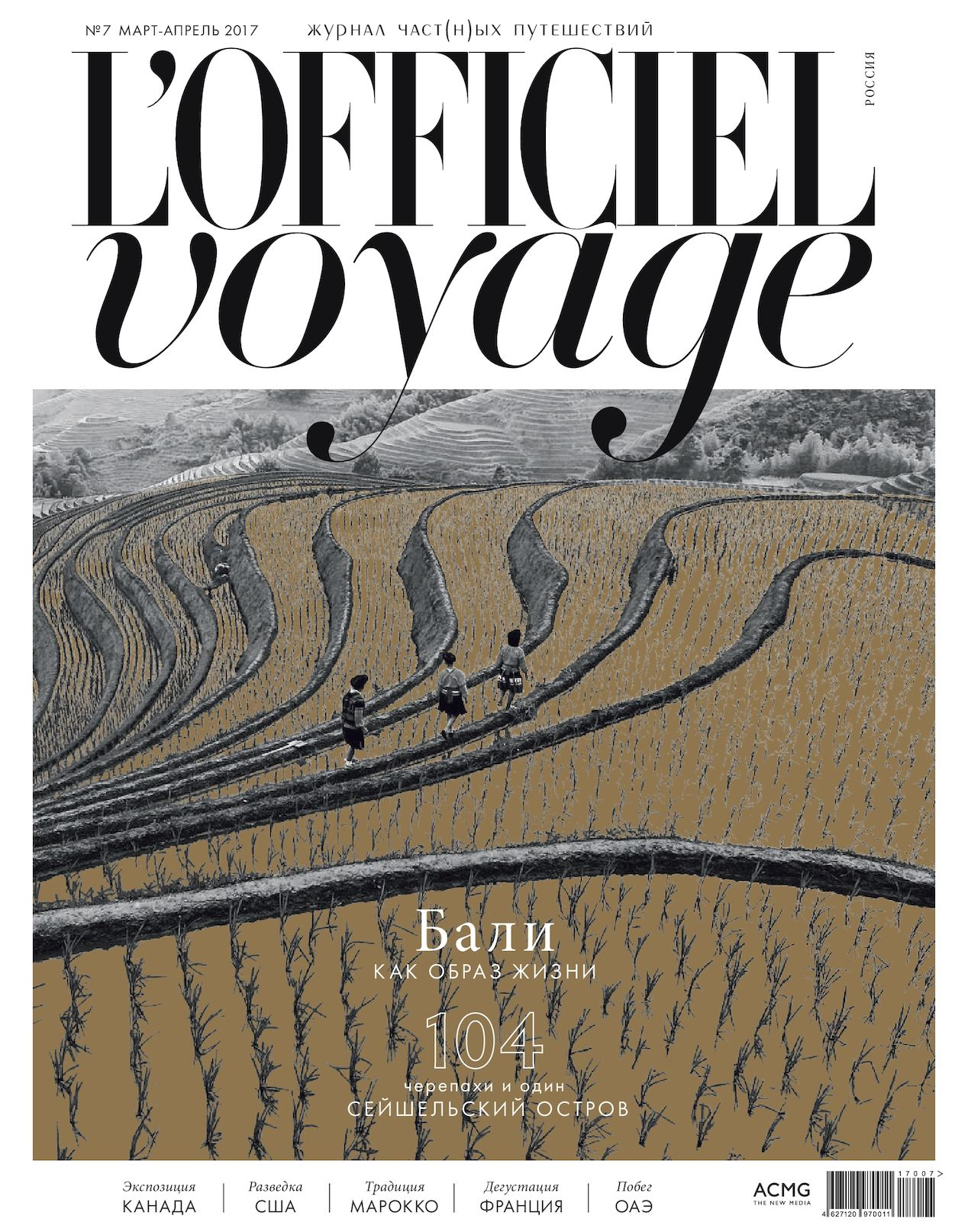 # 7 L'Officiel Voyage March April 2017