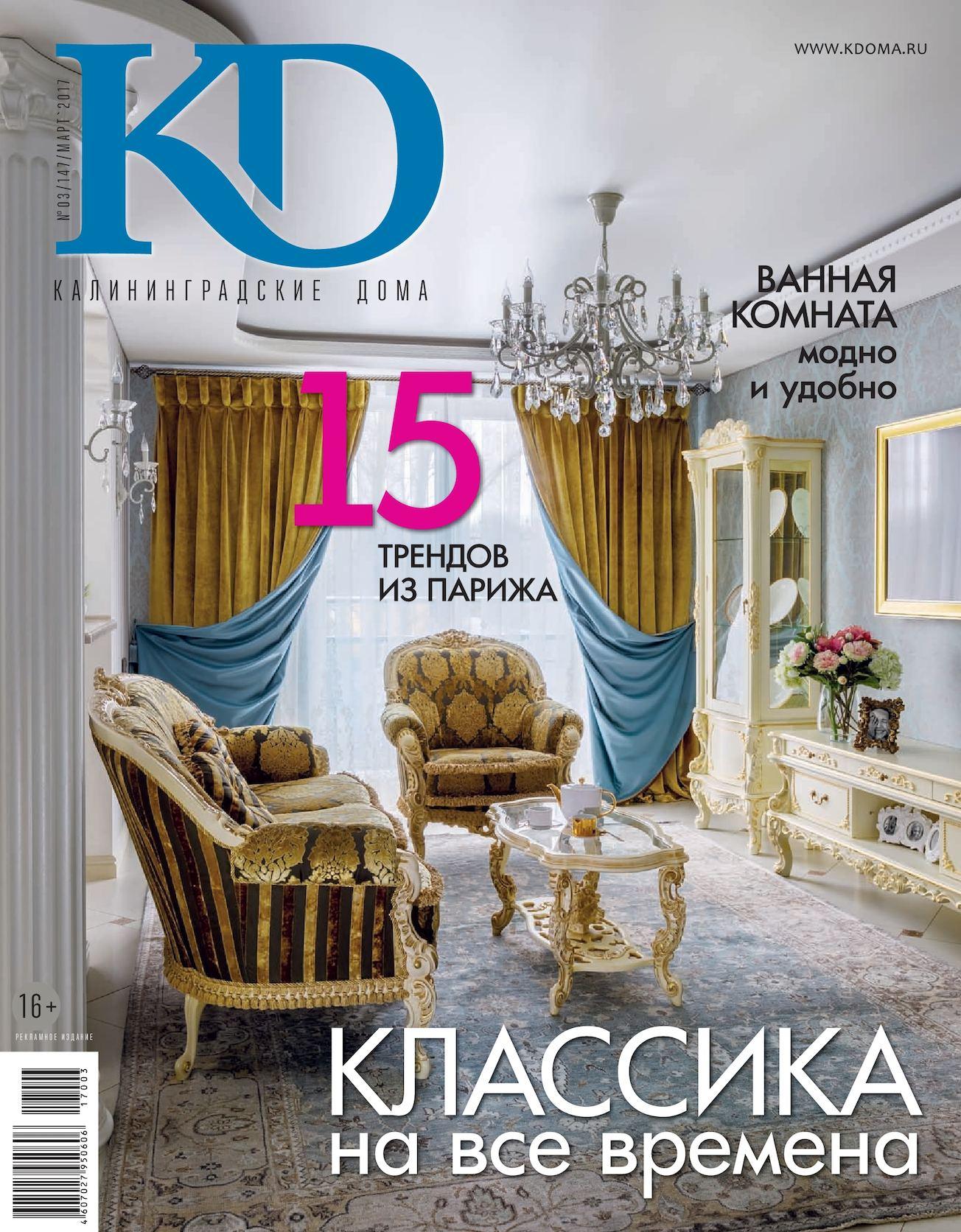 Калининградские дома №03 (147) март 2017