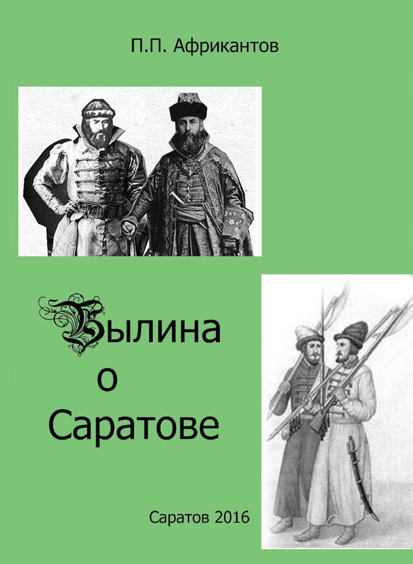 Африкантов П. П. Былина о Саратове