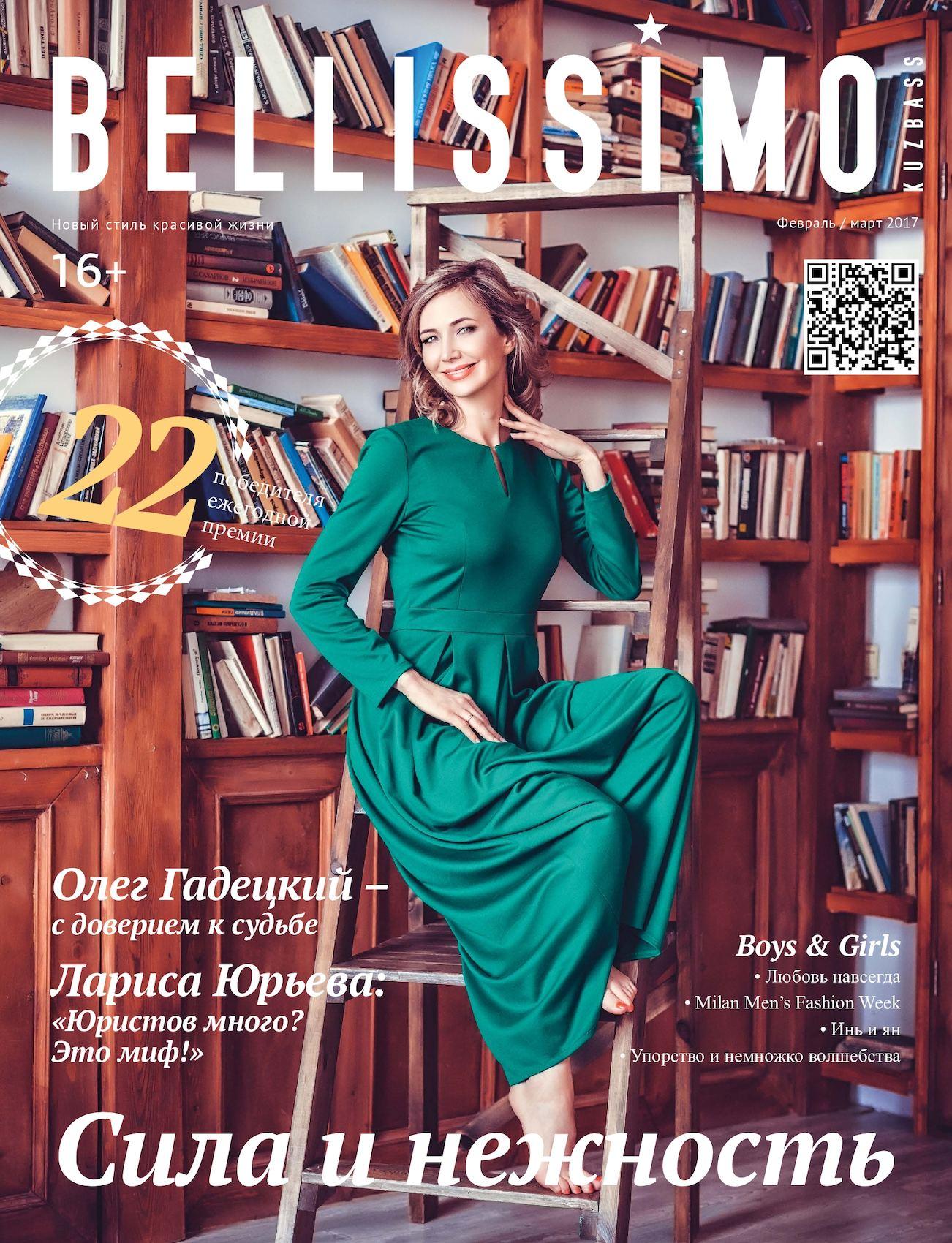 Сперма журнал настоящие жены наших читателей библиотеке немецкой девушкой