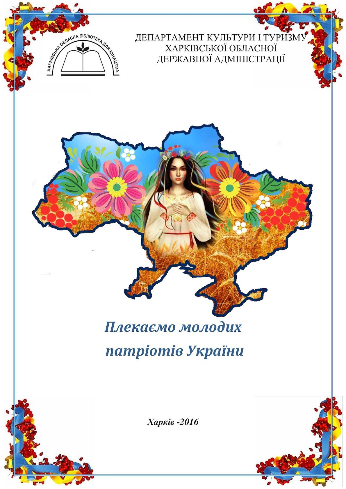 Плекаємо молодих патріотів України