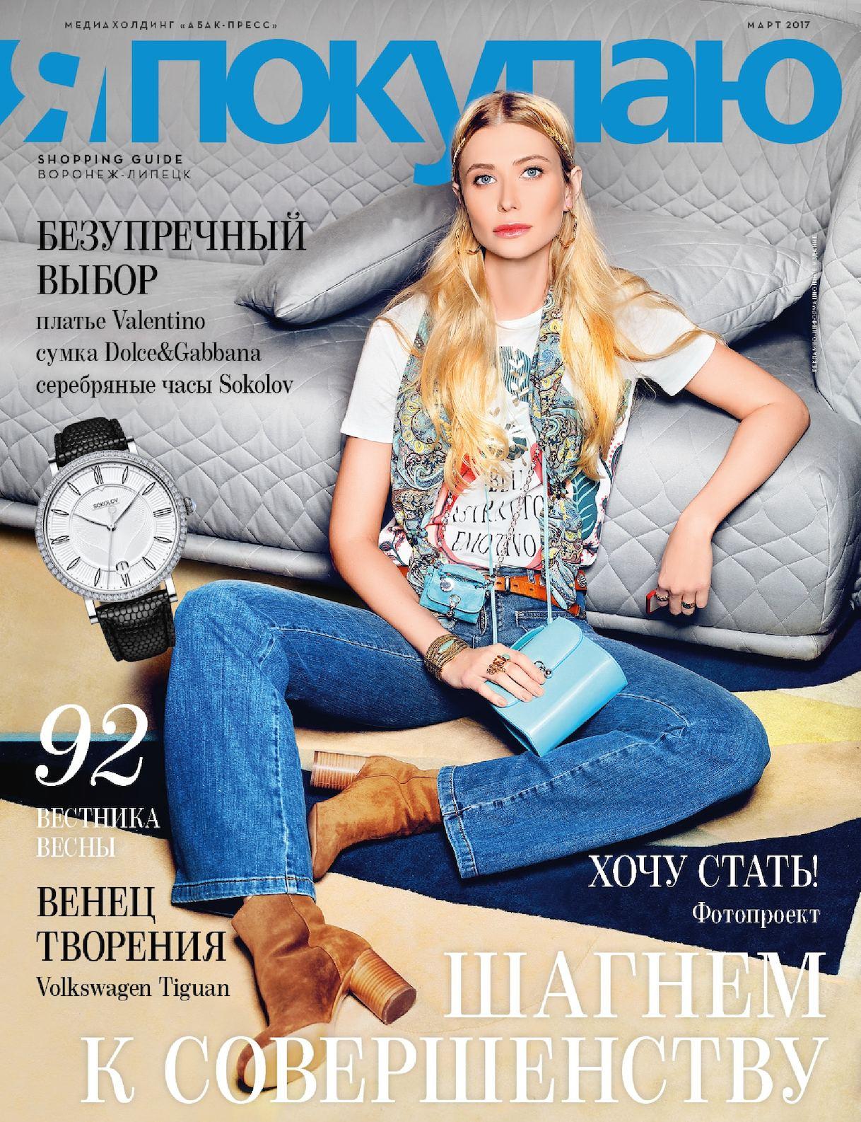 Shop Guide Я Покупаю Воронеж-Липецк Март