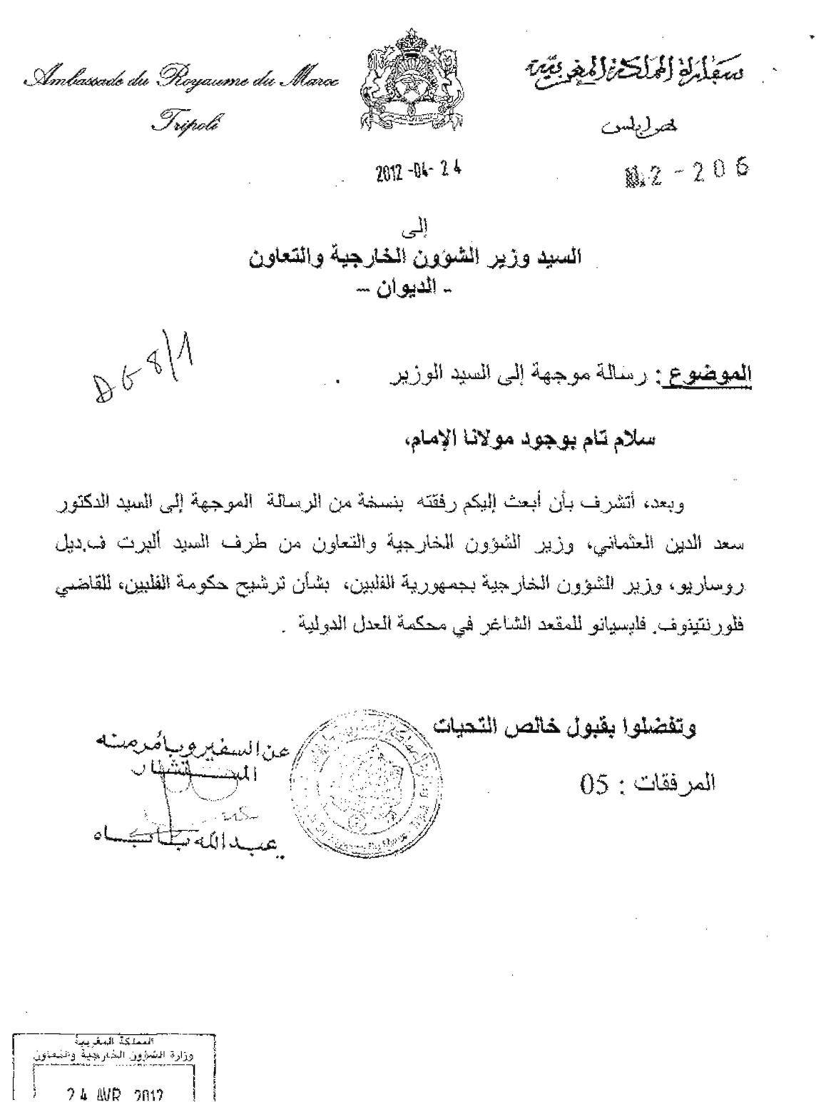 206 Tripoli