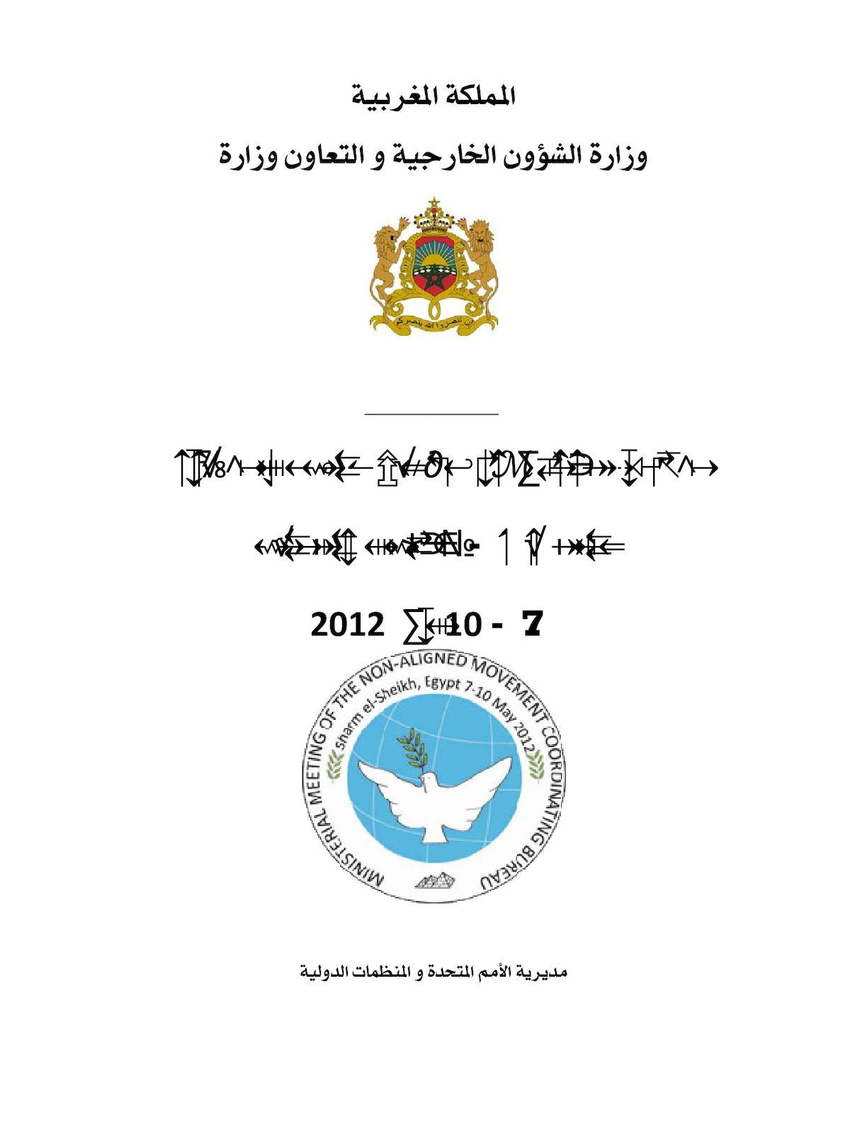 REUNION MINISTERIELLE SHARM ELSHEIKH 2012 RECUEIL EN ARABE FINAL