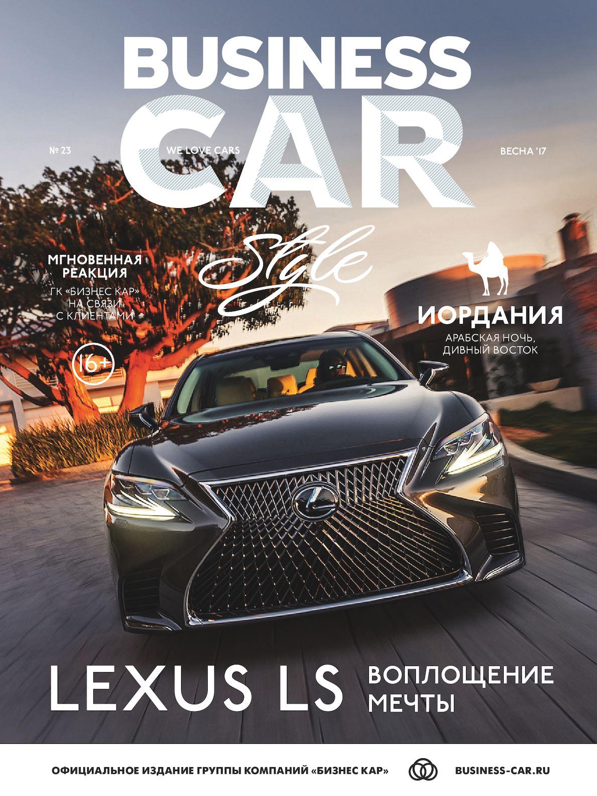 Business car style №23 Lexus