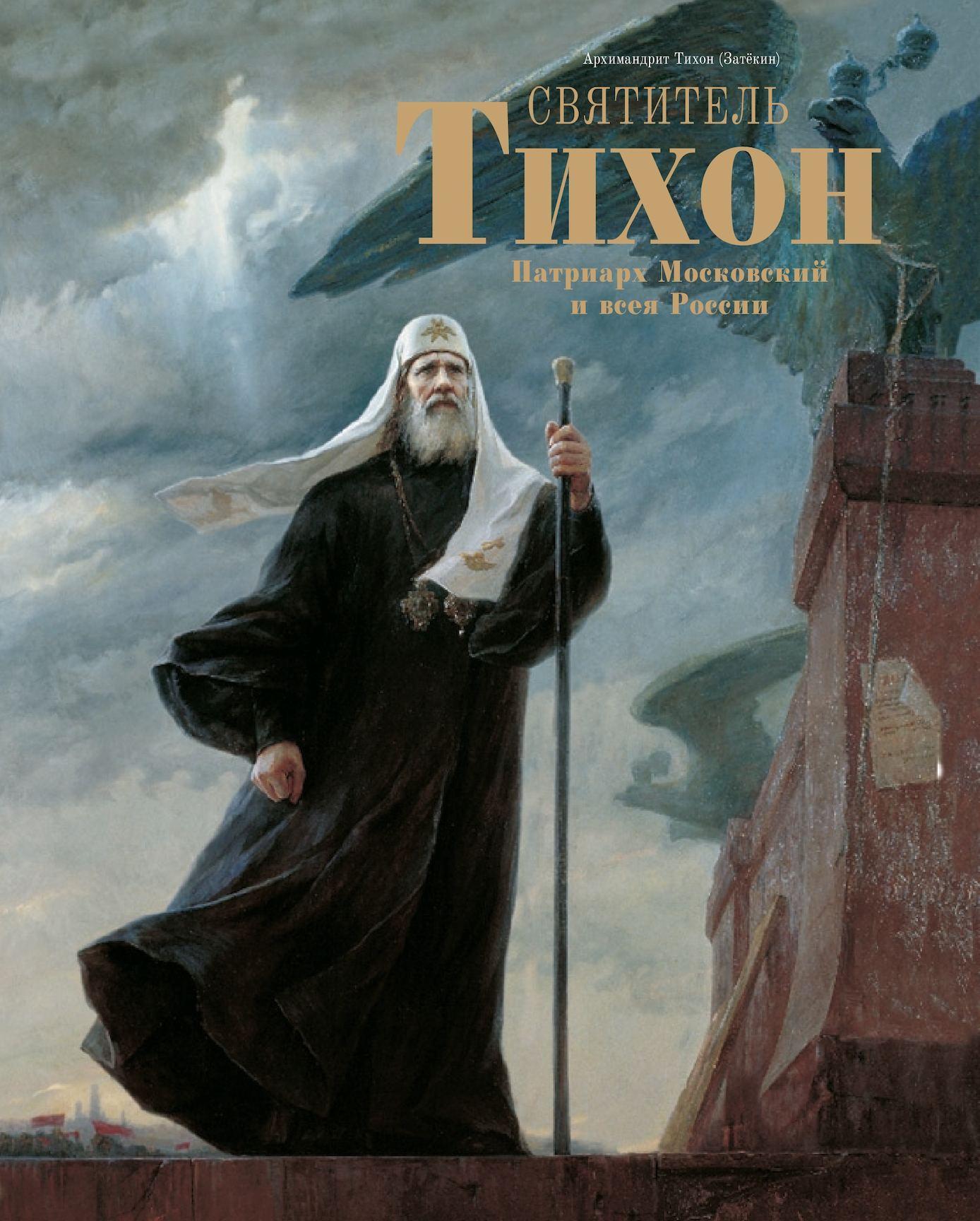 Святитель Тихон Патриарх Московский и всея Руси