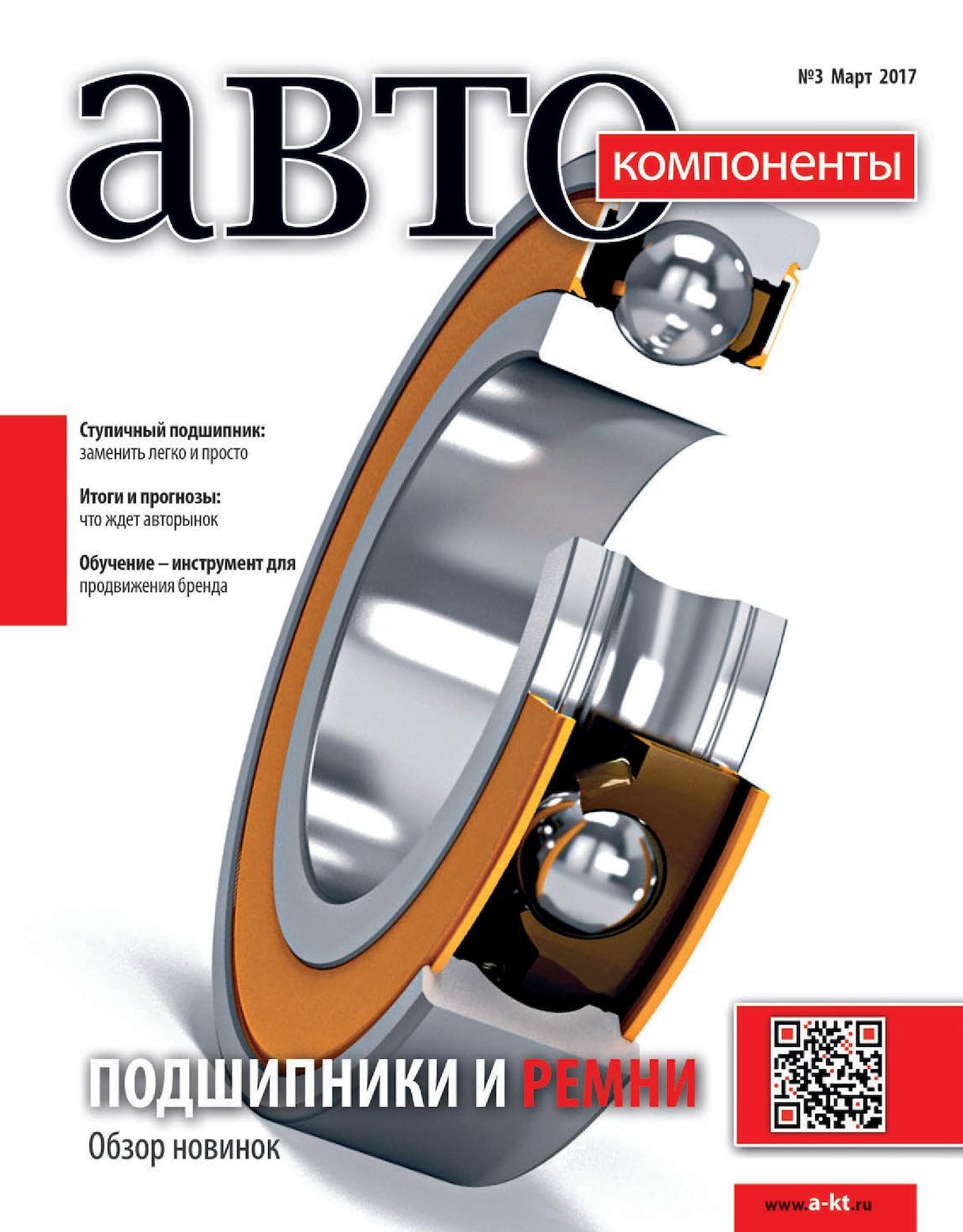 "ЖУРНАЛ ""АВТОКОМПОНЕНТЫ"" №3/2017"