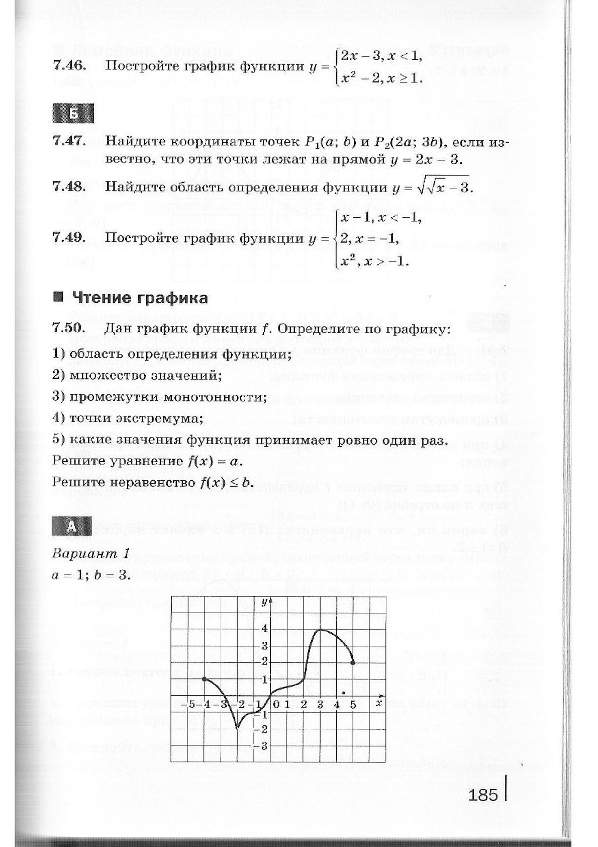 математика башмаков 10 класс базовый уровень решебник