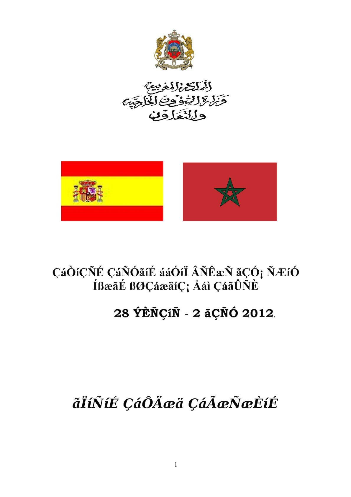 NOTE Bilatérale Février 2012