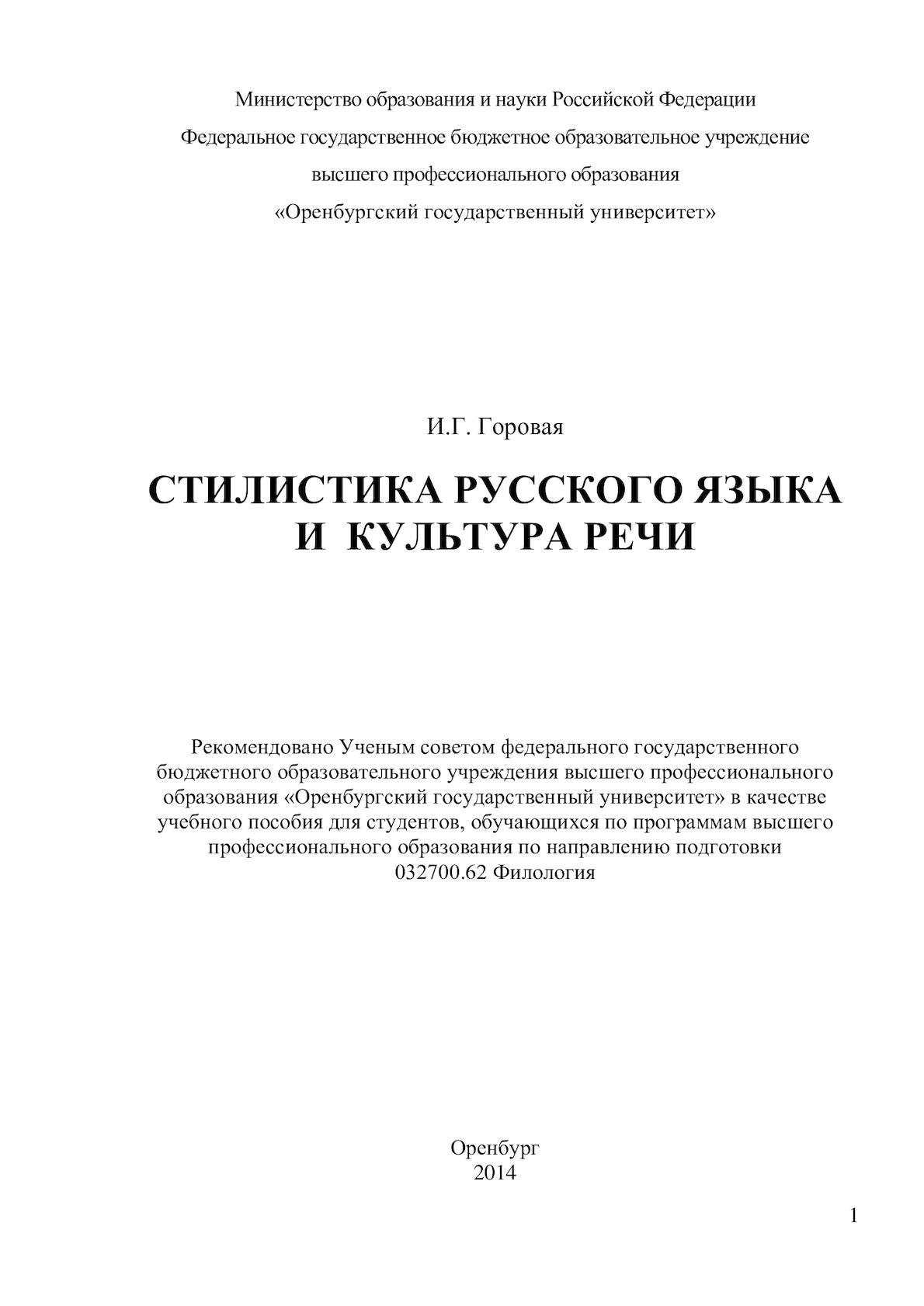 Голуб стилистика русского языка скачать pdf