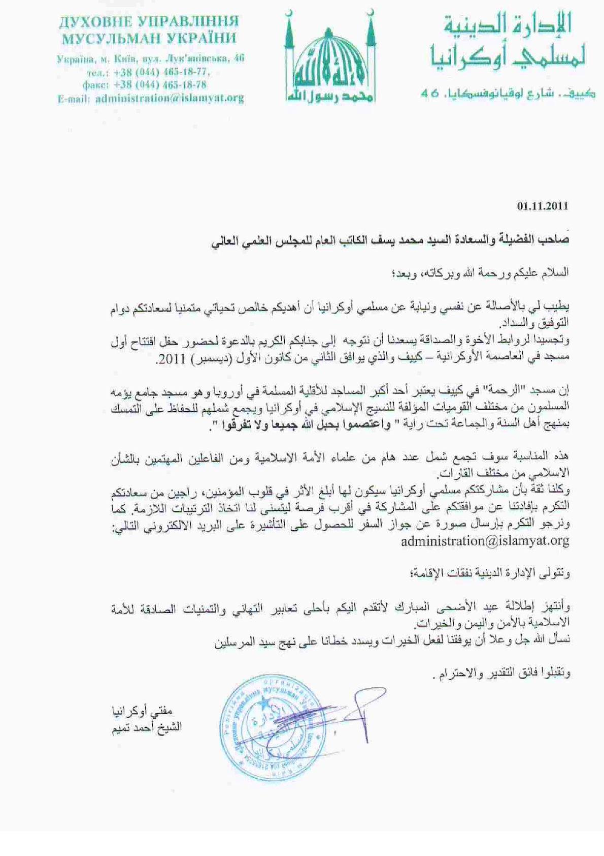 Invitation Mosquée Errahma2