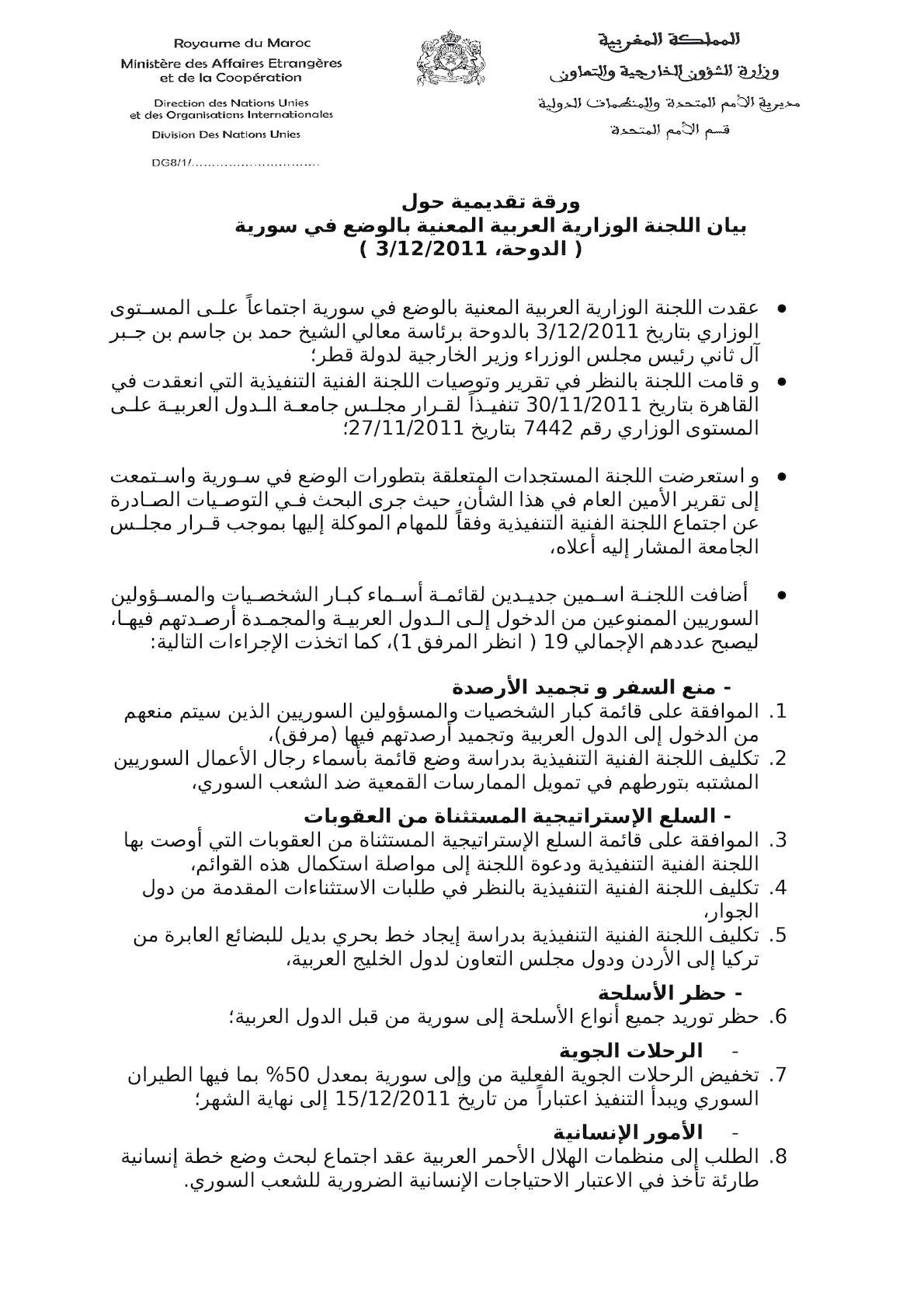 ورقة تقديمية اجتماع الدوحة 3 12 2011
