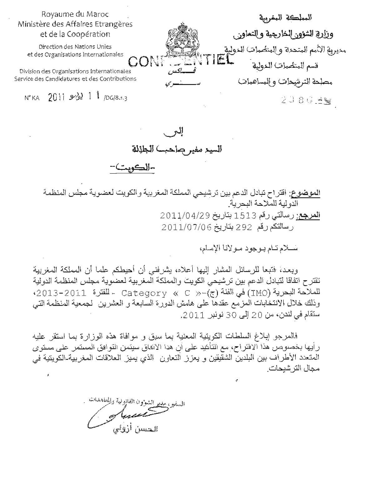 2386 Kuwait