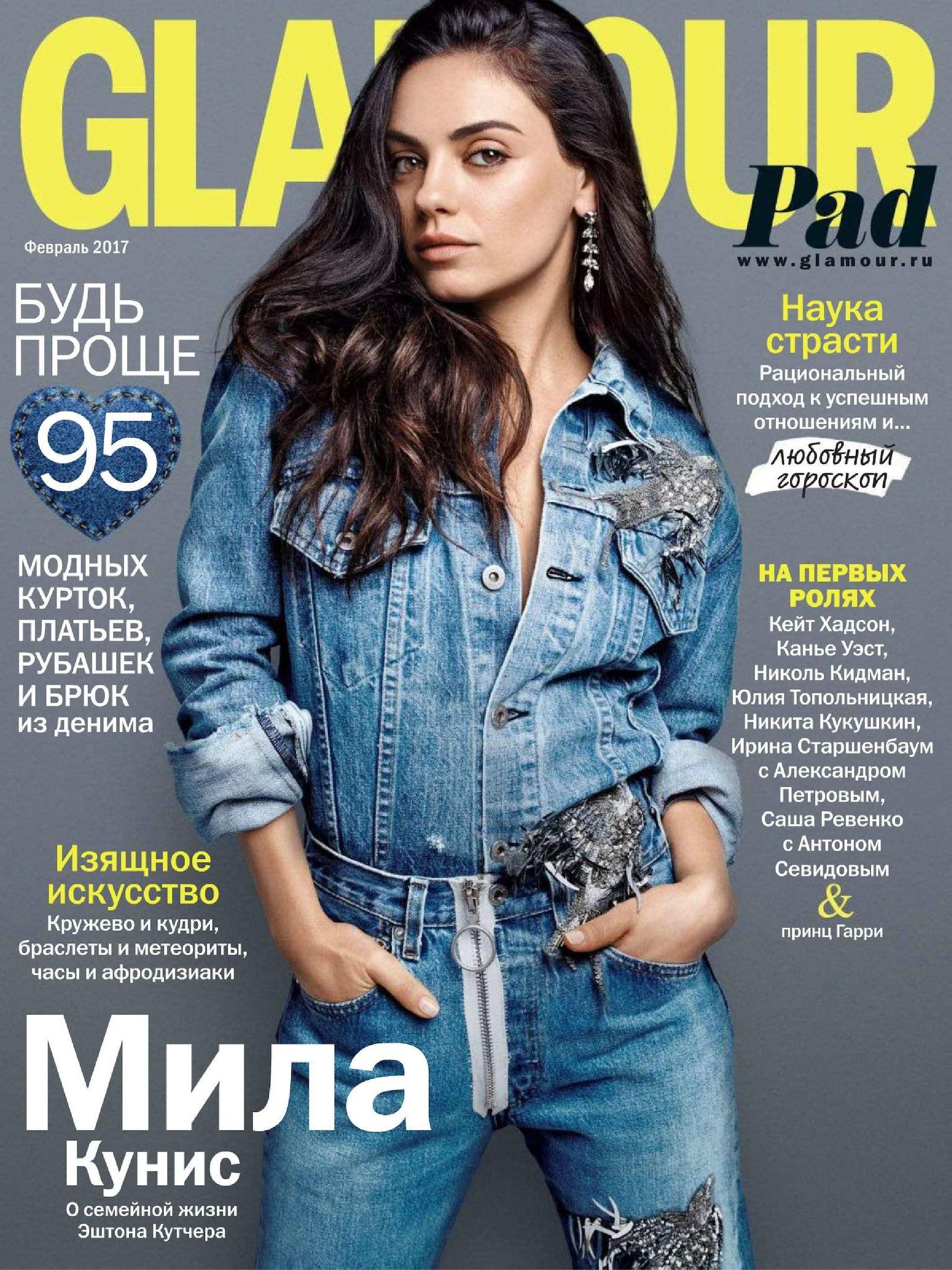 Glamour №2 (февраль 2017)