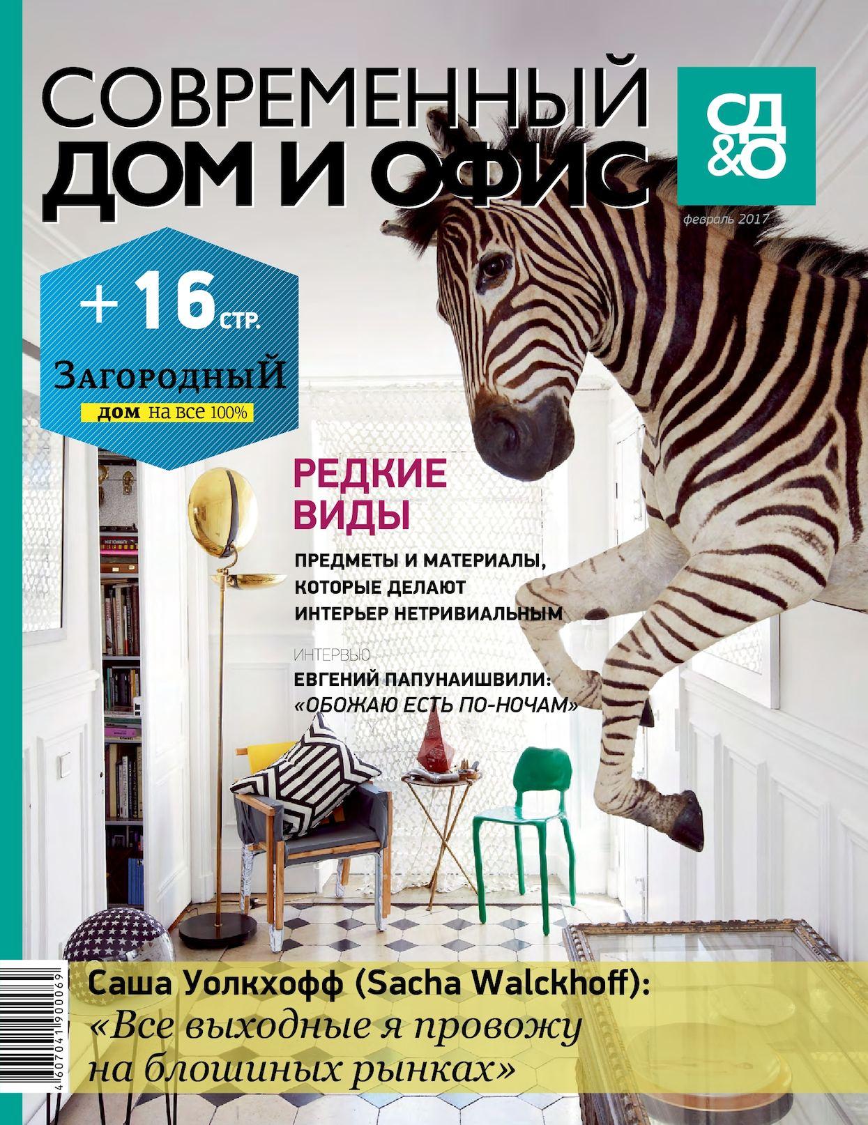 """СОВРЕМЕННЫЙ ДОМ И ОФИС. """"ФЕВРАЛЬ'17"""""""