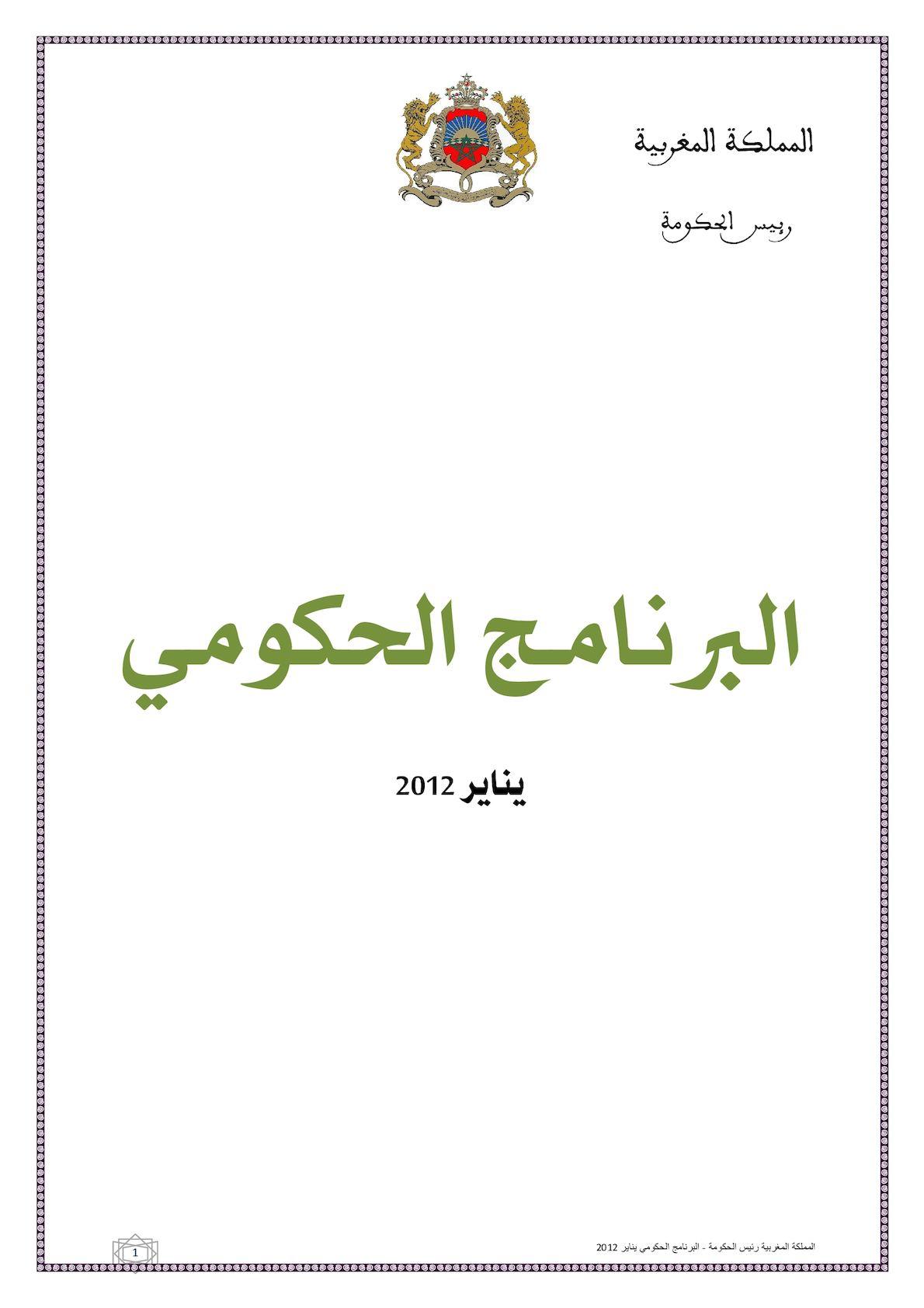 Programme Gouvernement 2012