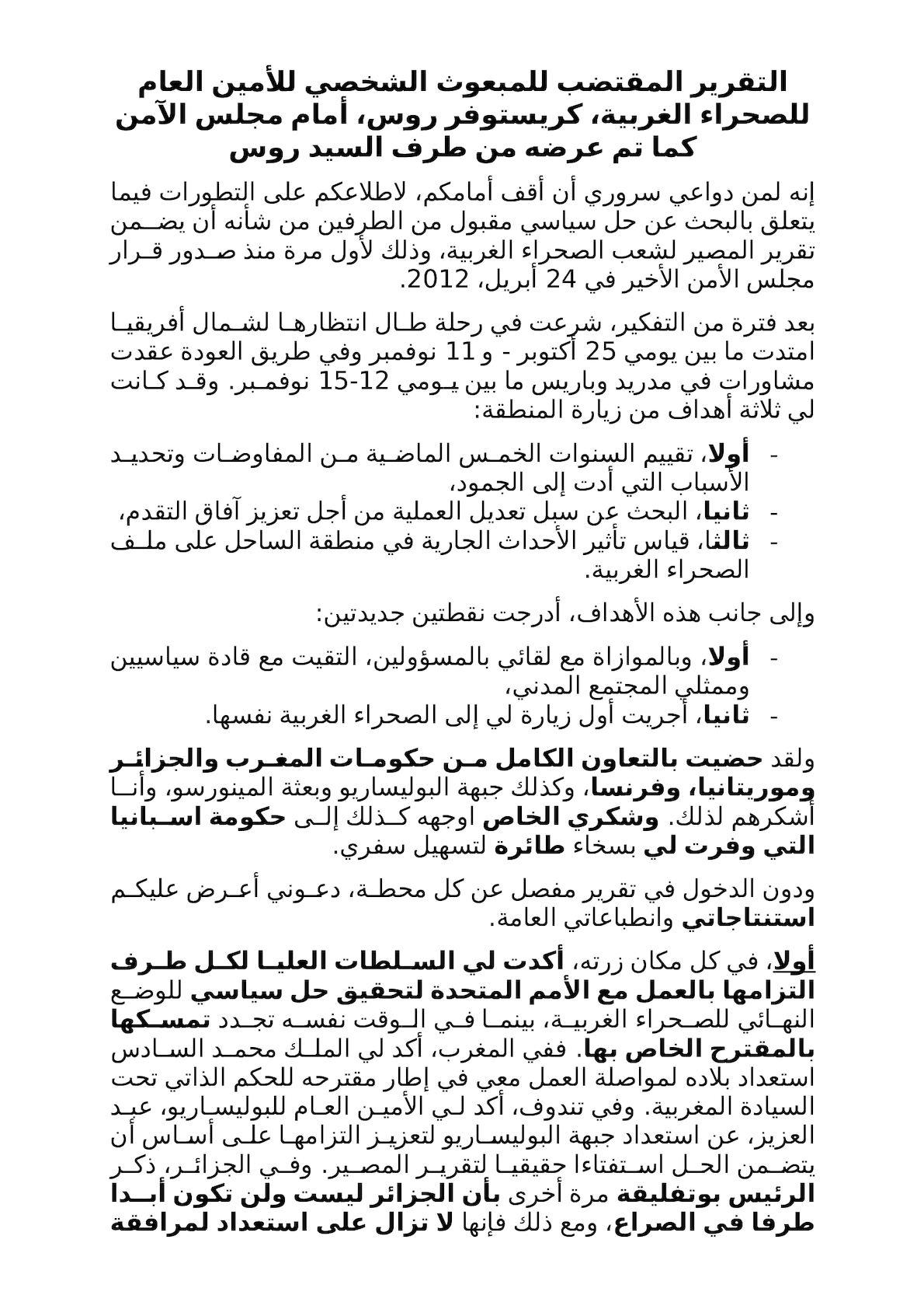 التقرير المقتضب للمبعوث الشخصي للأمين العام للصحراء الغربية.
