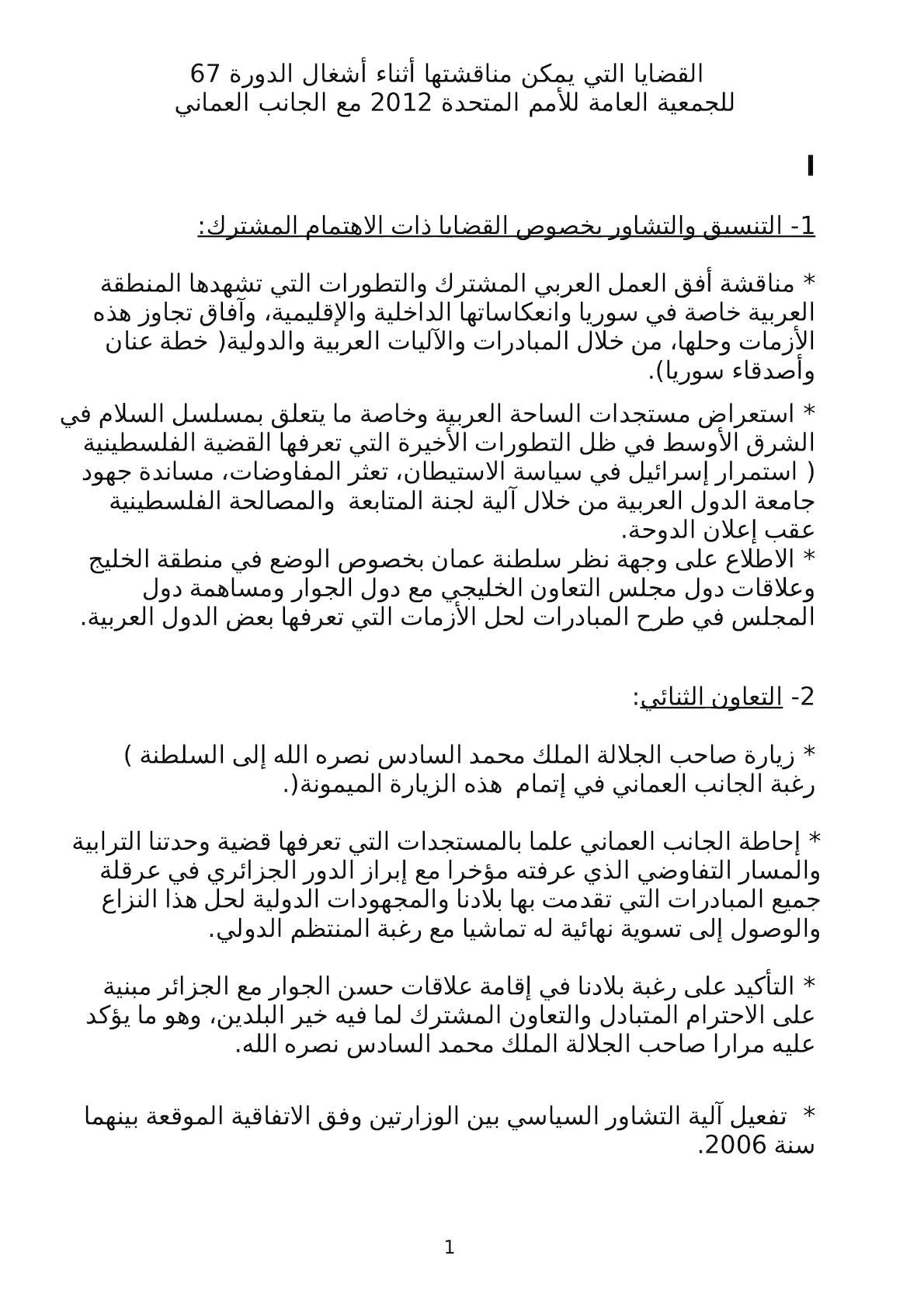 القضايا التي يمكن مناقشتها أثناء أشغال الدورة 67 مع عمان.