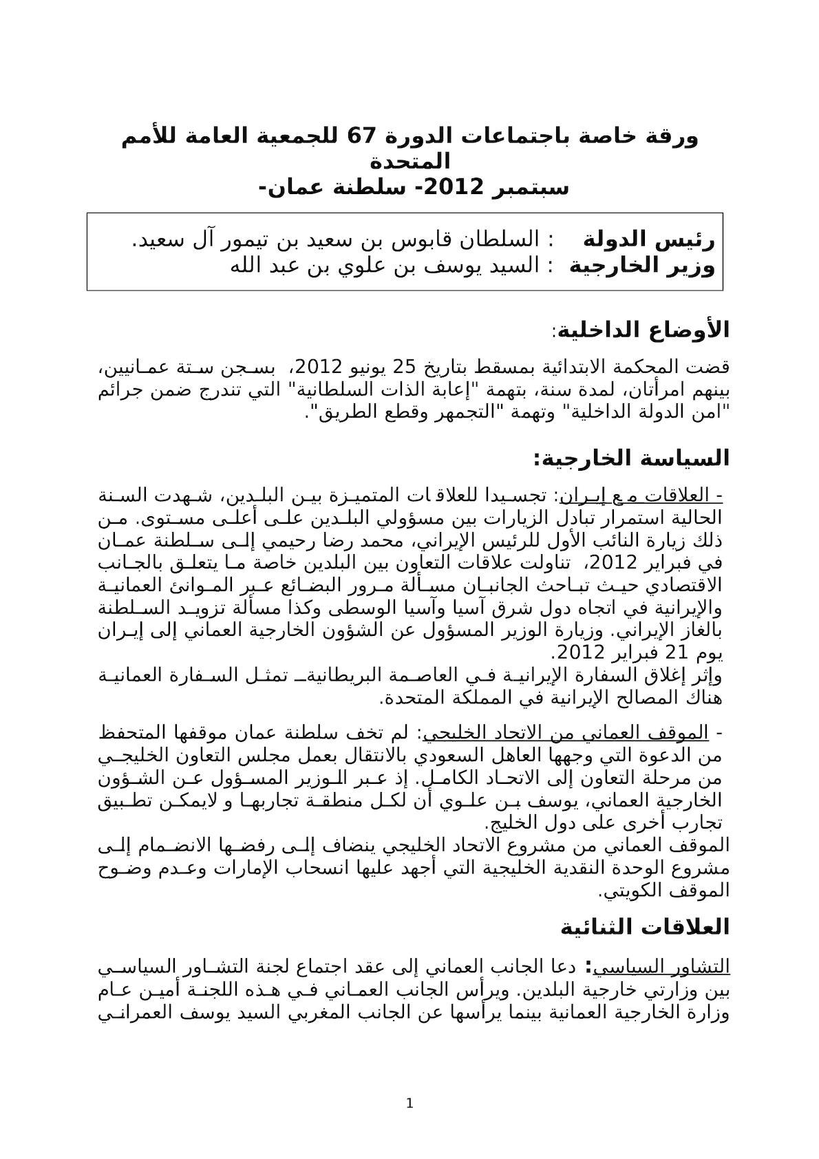 عمان 1