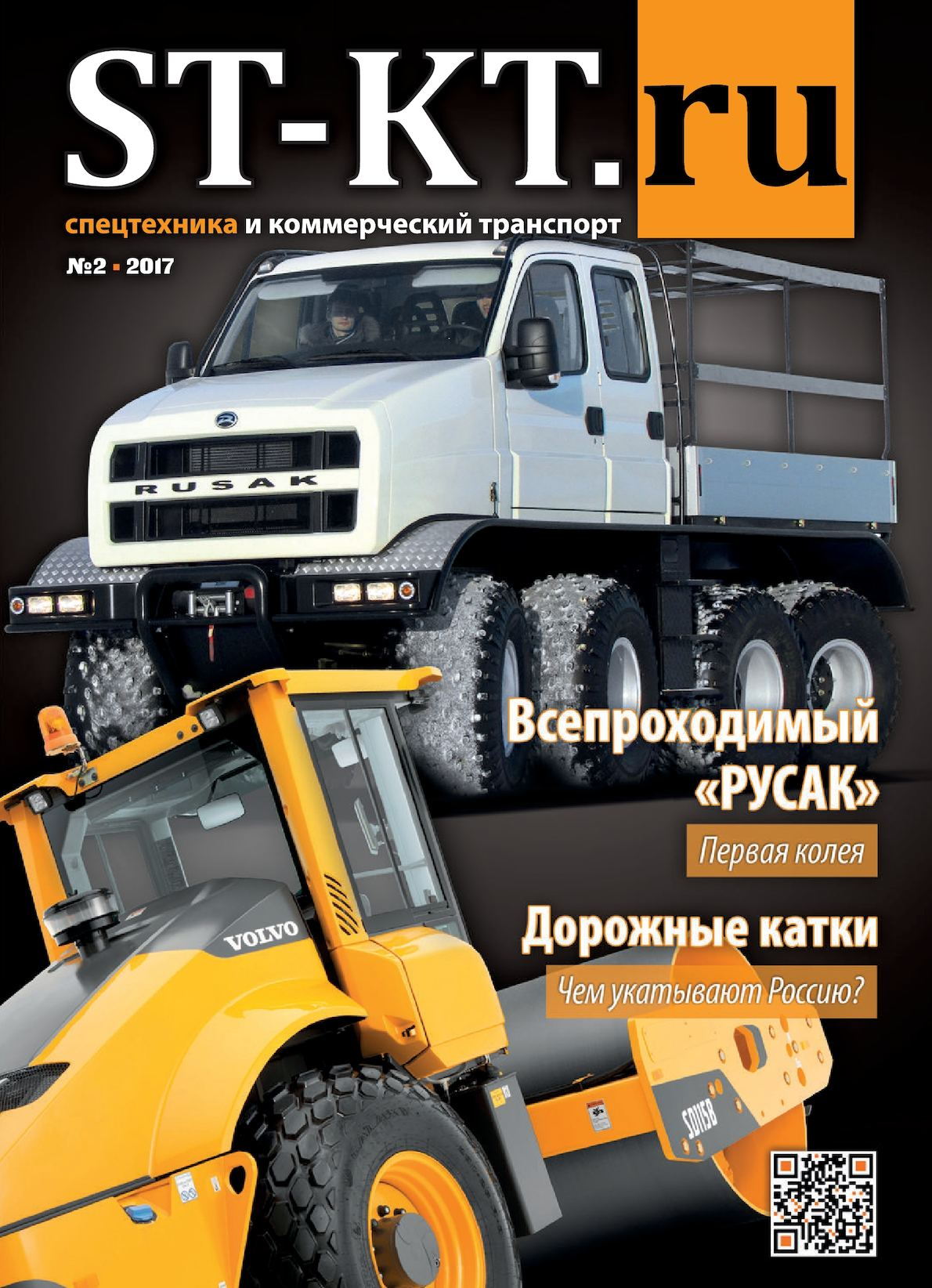СпецТехника и Коммерческий Транспорт №2/2017