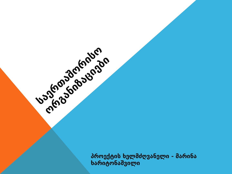 დანართი 8.1 - საერთაშორისო ორგანიზაციები