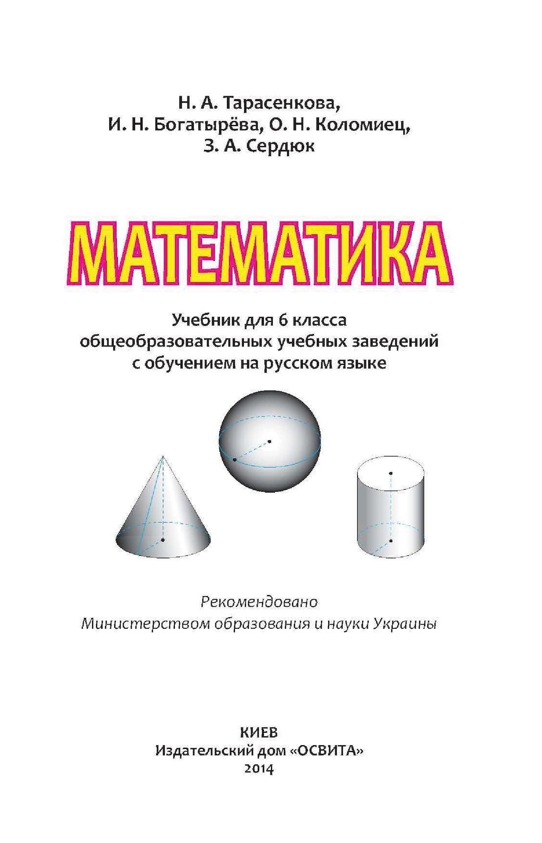 решебник по математике н.а.тарасенкова о.н коломиец
